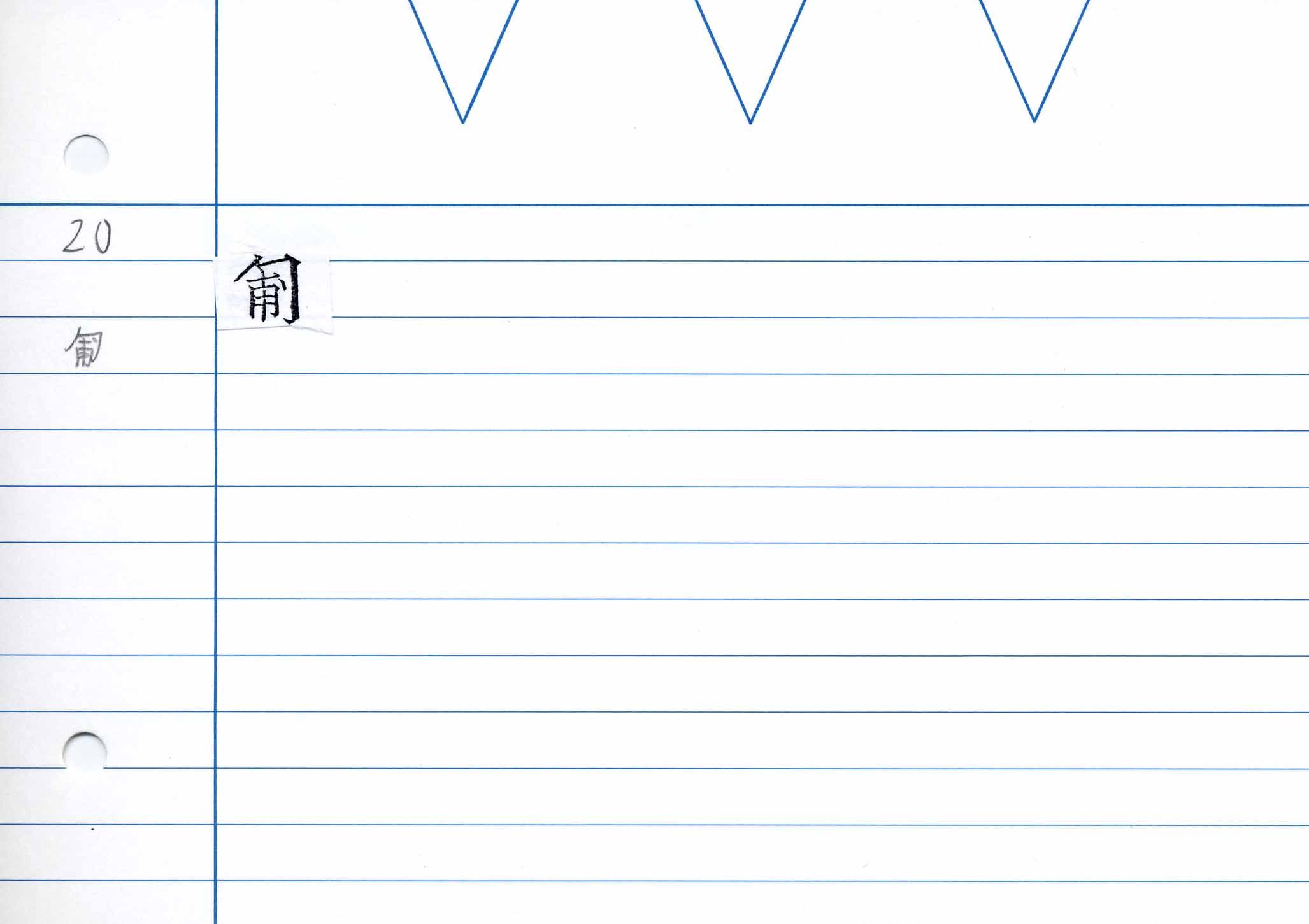 41_卷二(慶長勅版)/cards/0040.jpg