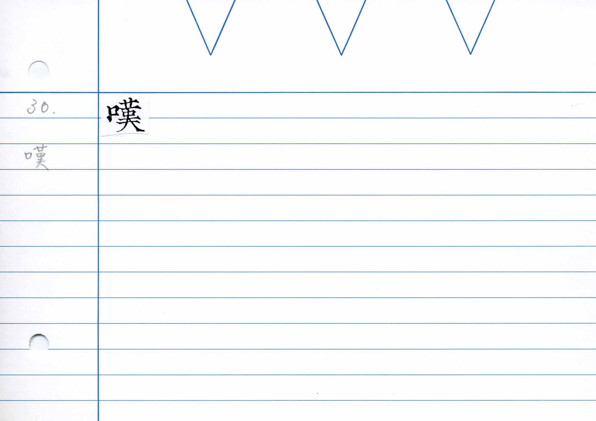 41_卷二(慶長勅版)/cards/0044.jpg