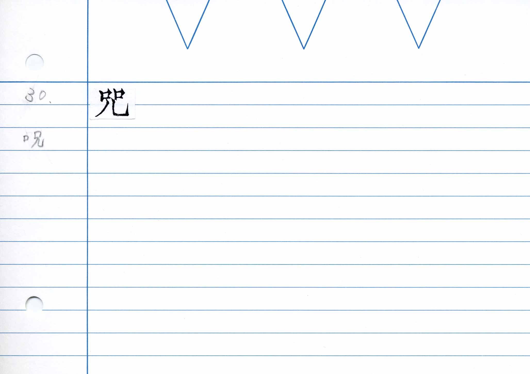 41_卷二(慶長勅版)/cards/0049.jpg