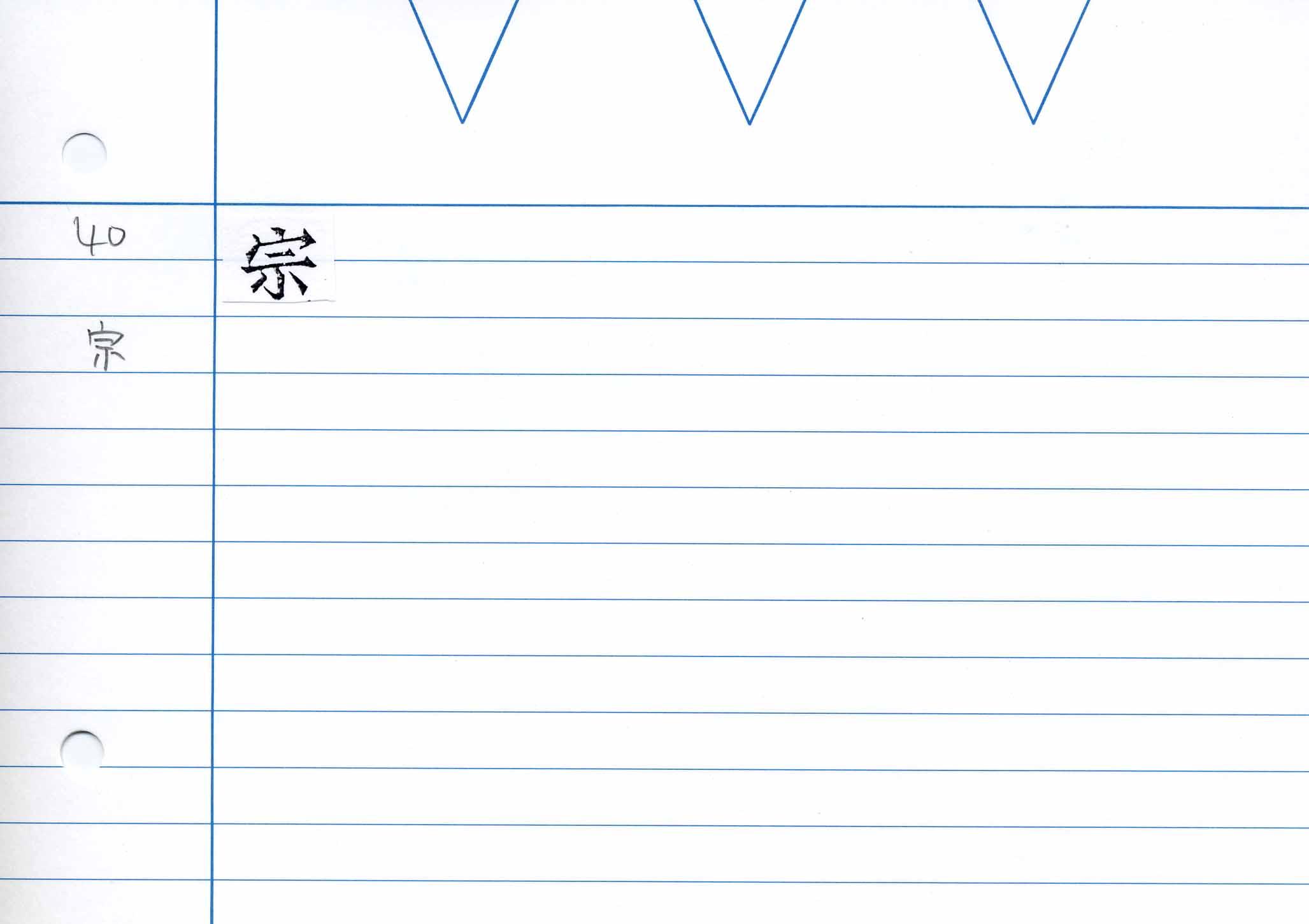 41_卷二(慶長勅版)/cards/0090.jpg