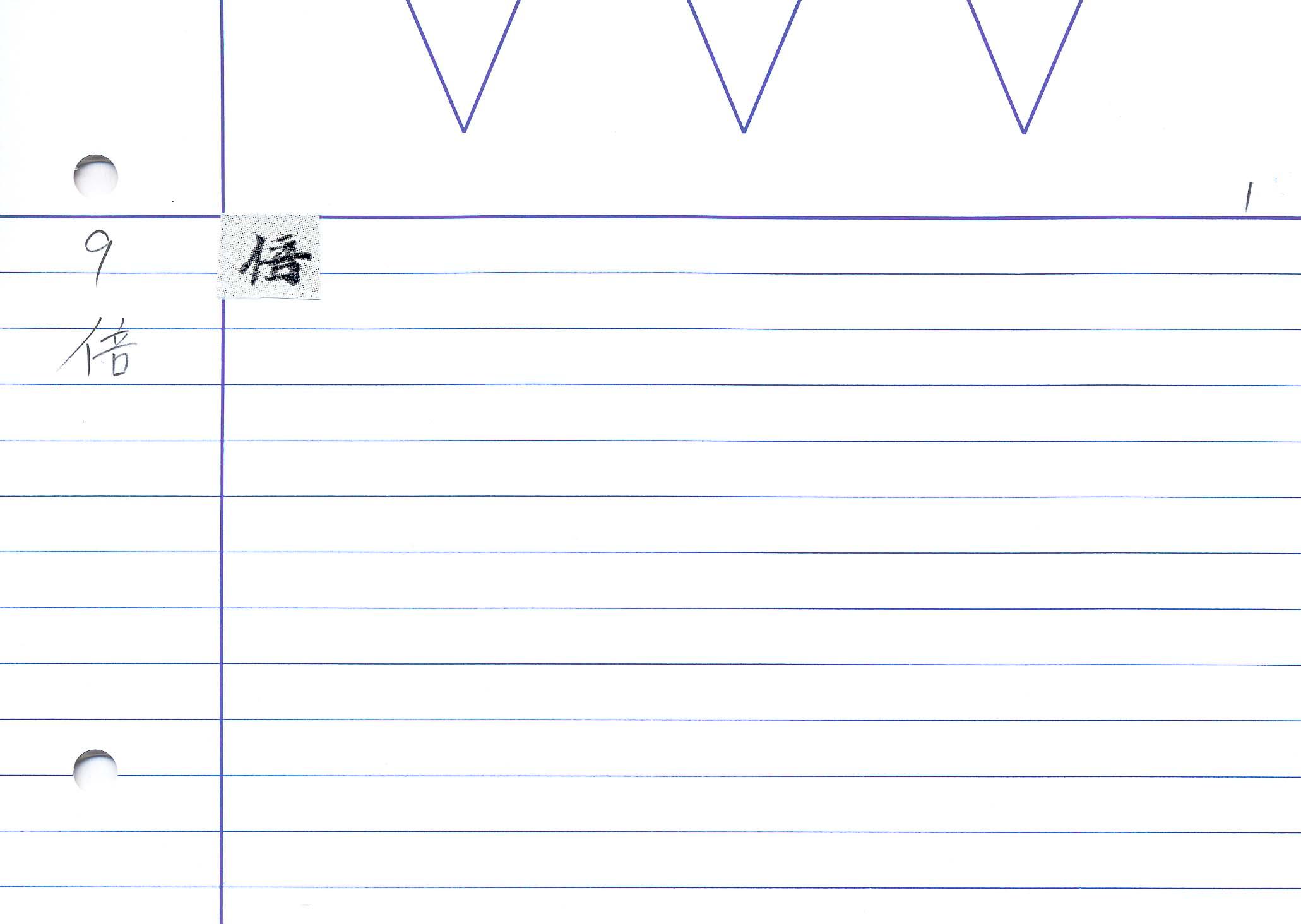 01_誠實論卷八(P.2179)/cards/0005.jpg