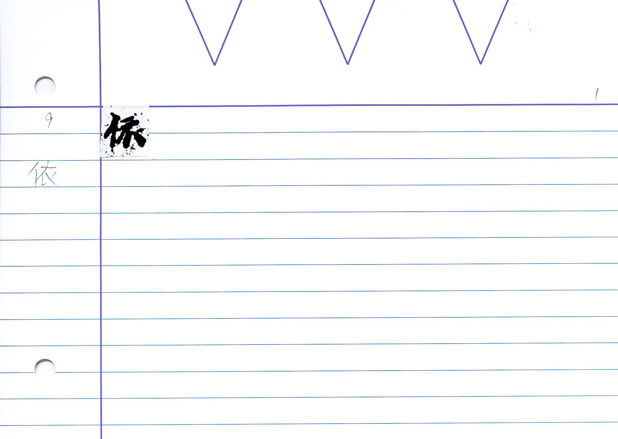01_誠實論卷八(P.2179)/cards/0010.jpg