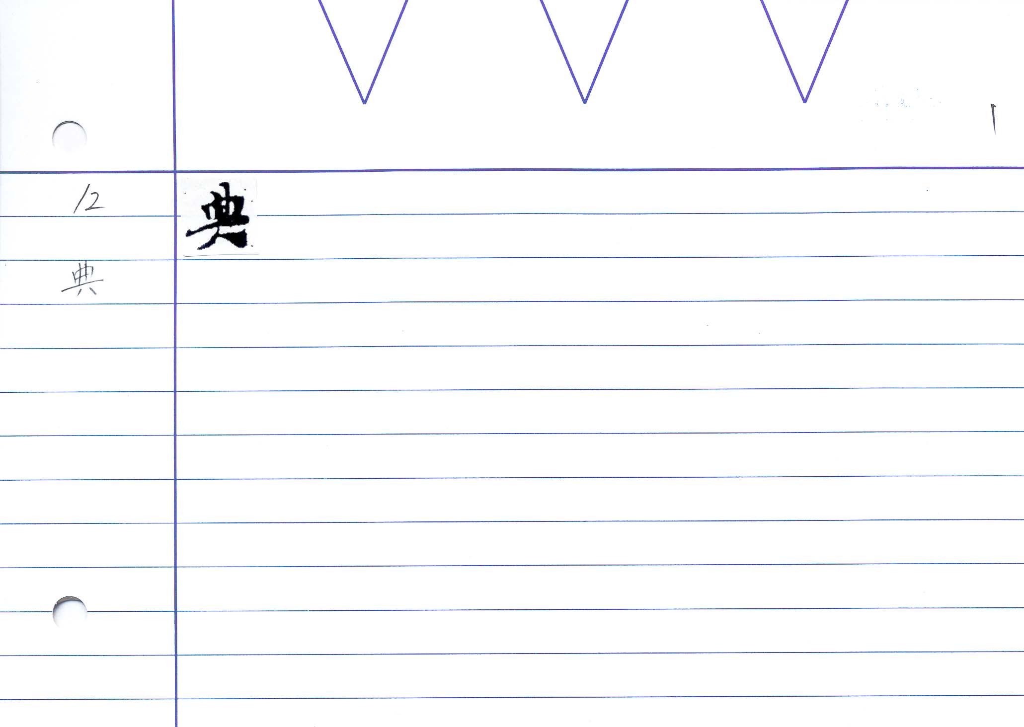 01_誠實論卷八(P.2179)/cards/0017.jpg