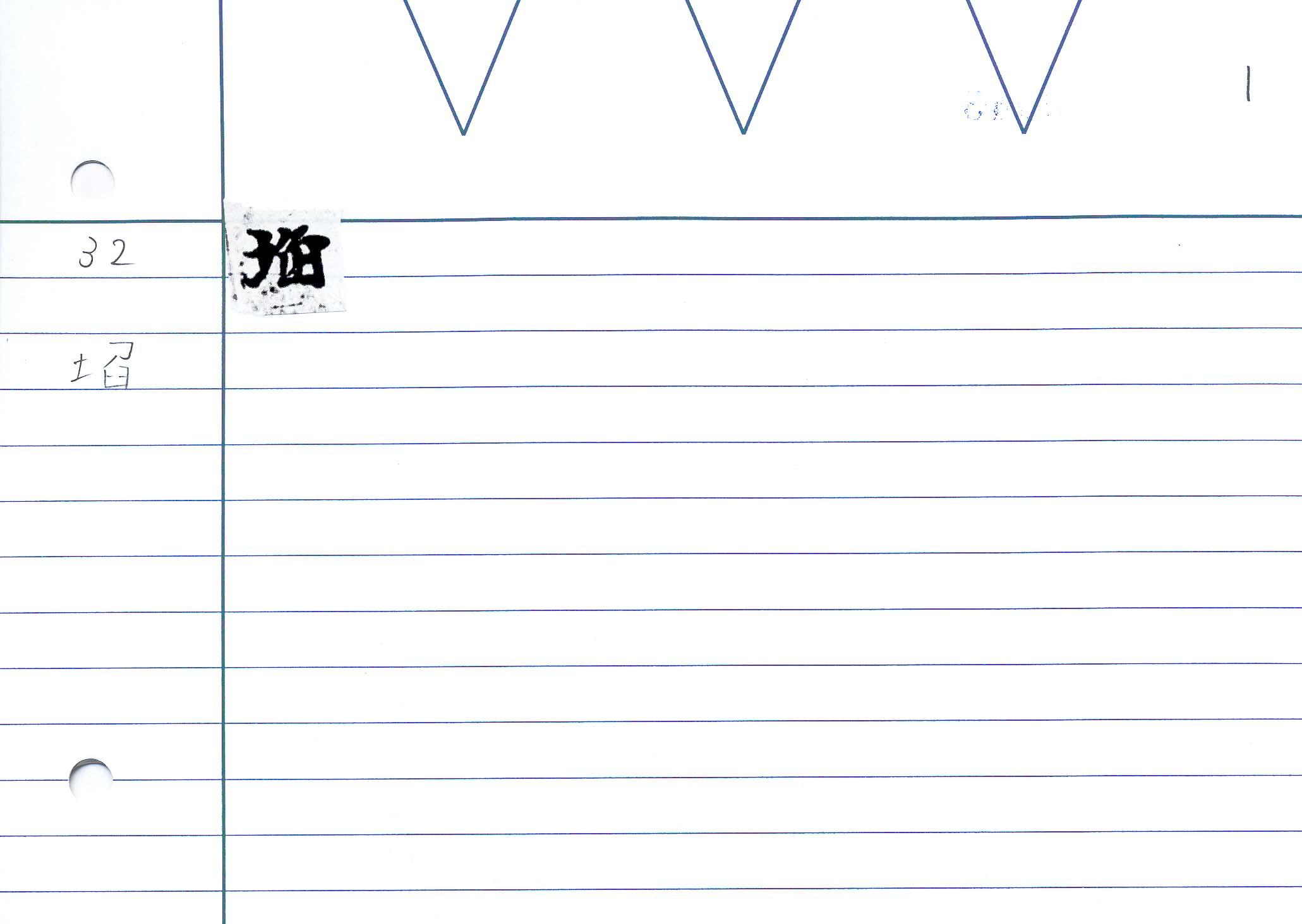 01_誠實論卷八(P.2179)/cards/0044.jpg