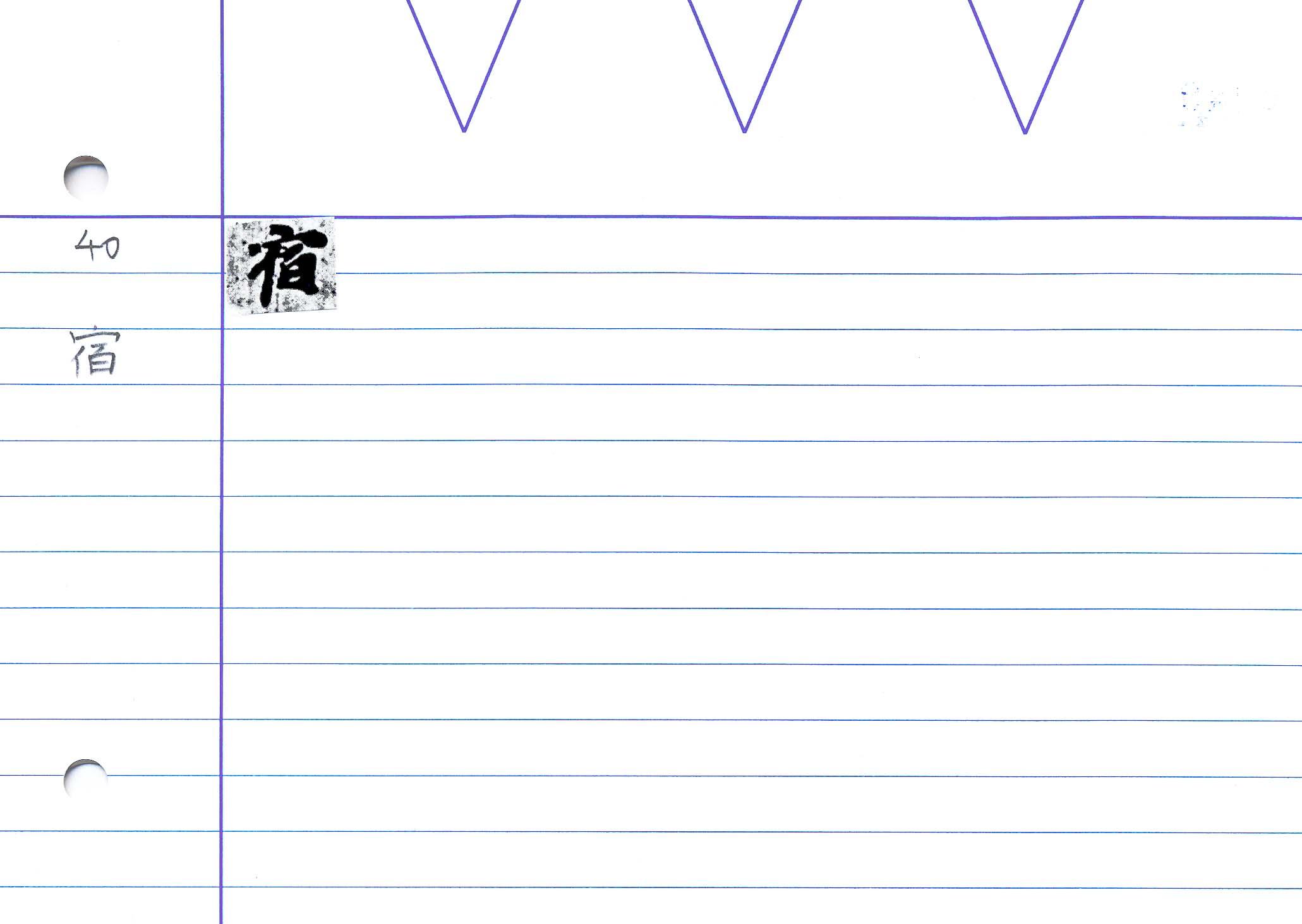 01_誠實論卷八(P.2179)/cards/0050.jpg