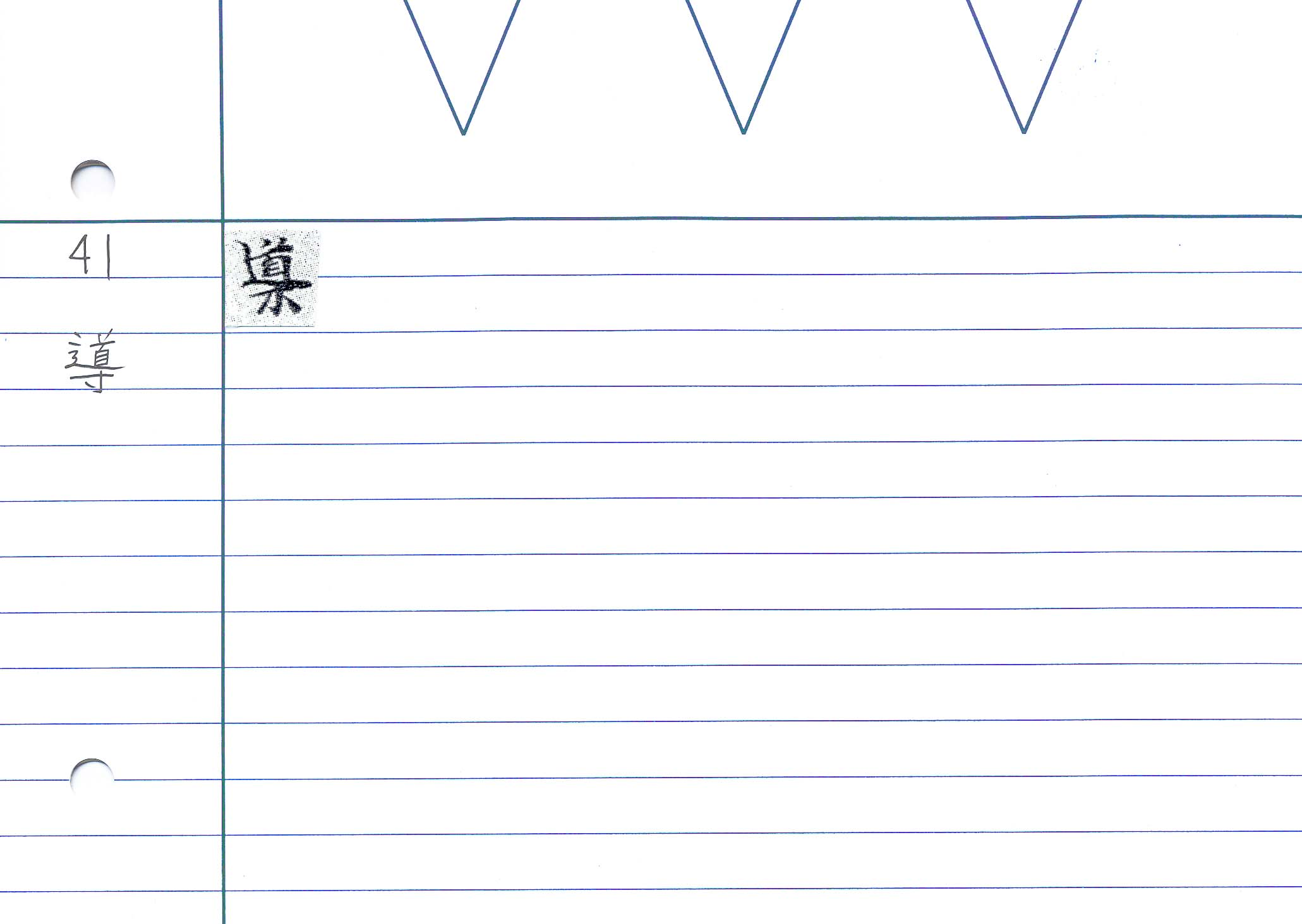 01_誠實論卷八(P.2179)/cards/0051.jpg