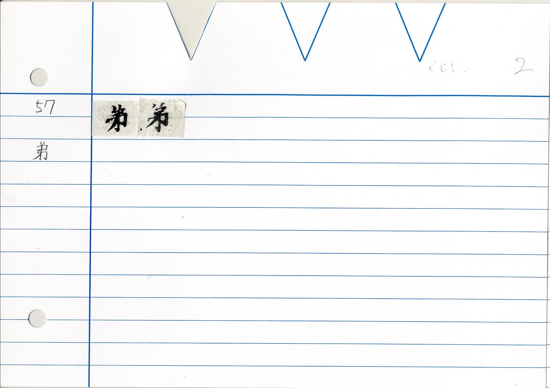 01_誠實論卷八(P.2179)/cards/0059.jpg