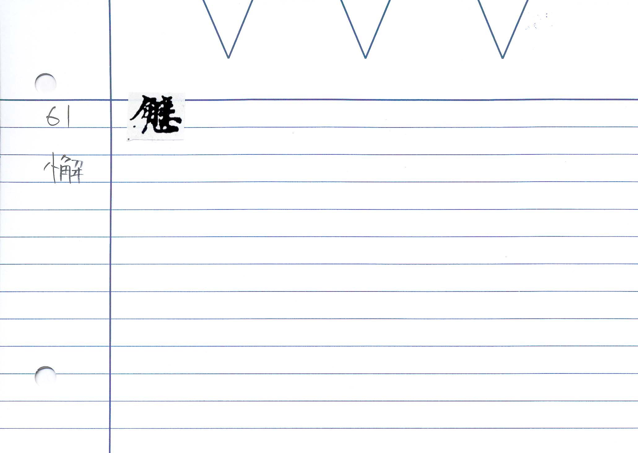 01_誠實論卷八(P.2179)/cards/0063.jpg