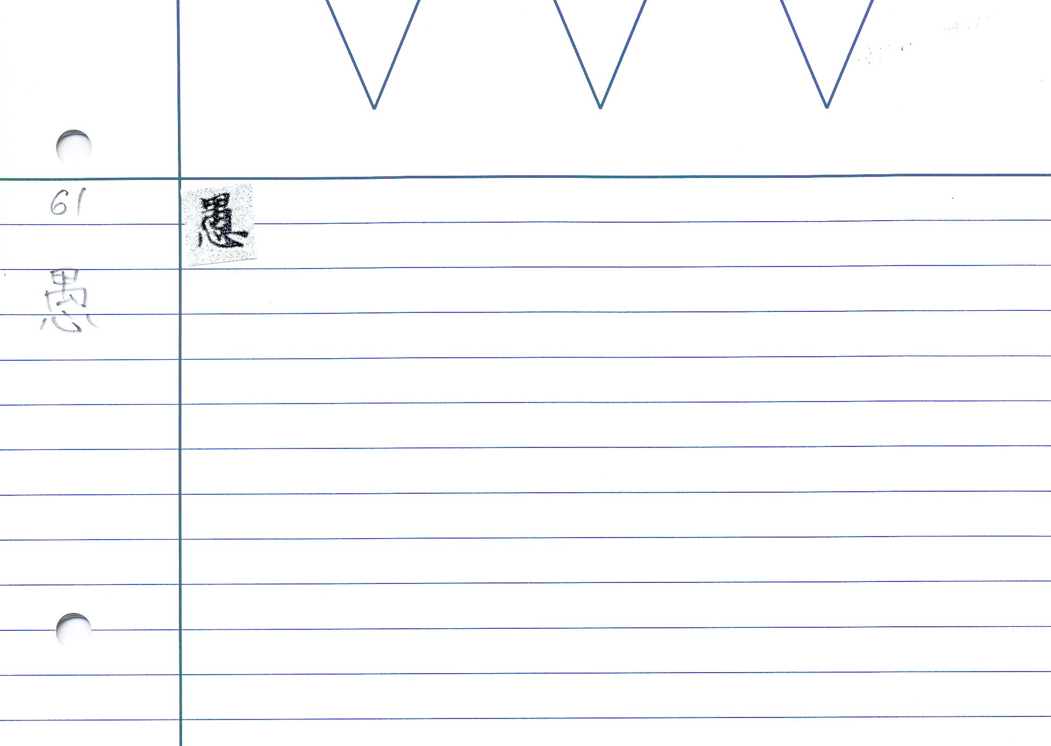 01_誠實論卷八(P.2179)/cards/0067.jpg