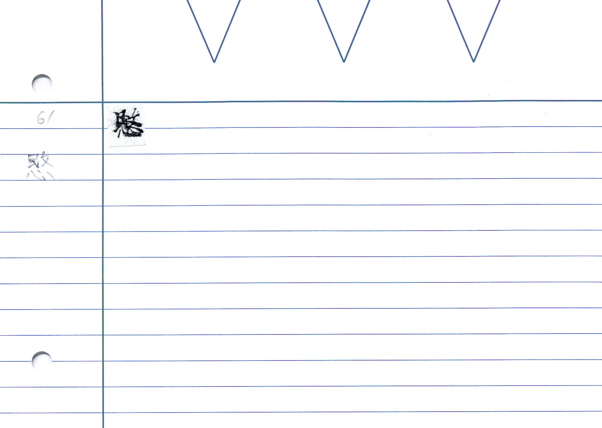01_誠實論卷八(P.2179)/cards/0068.jpg