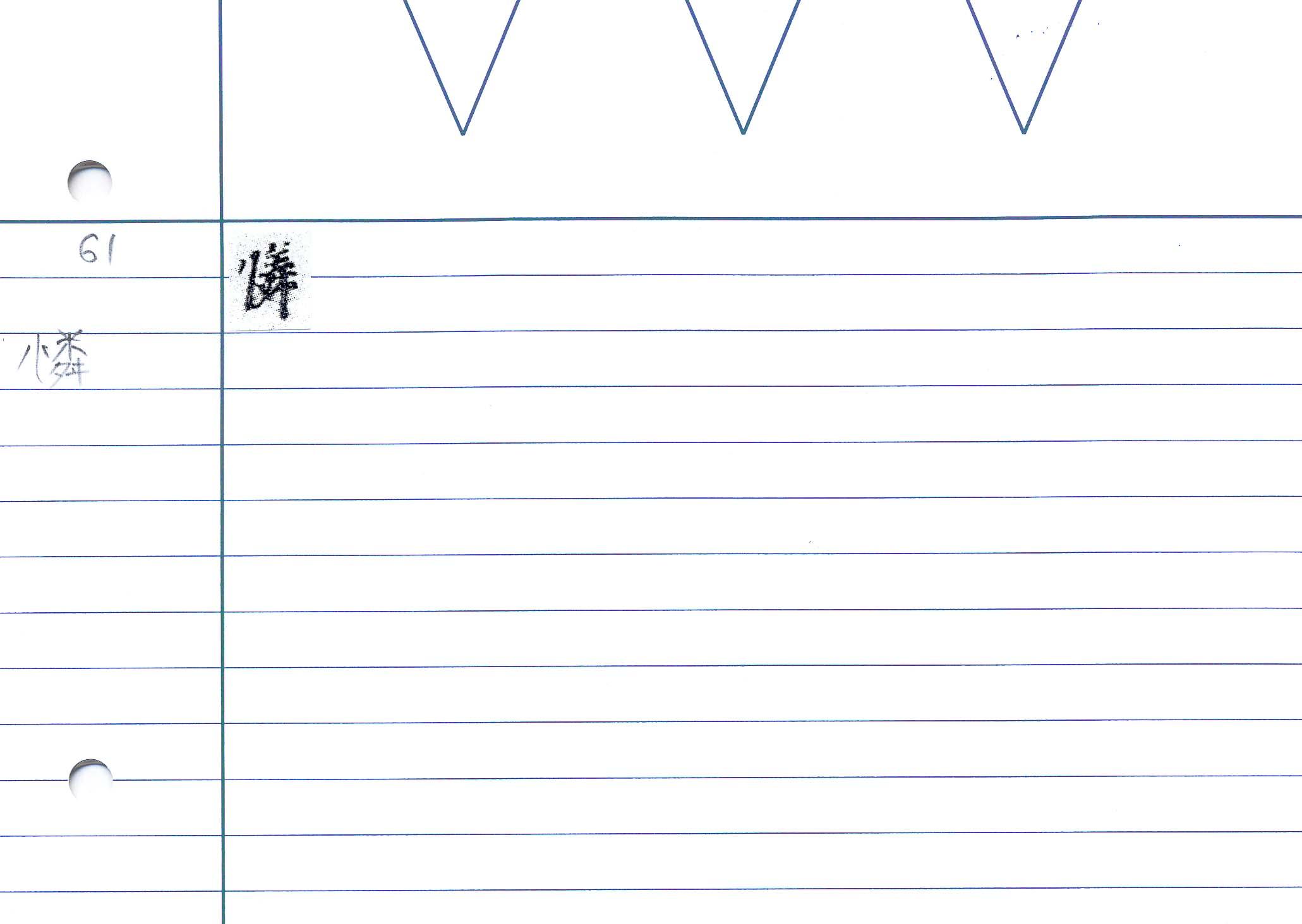 01_誠實論卷八(P.2179)/cards/0069.jpg