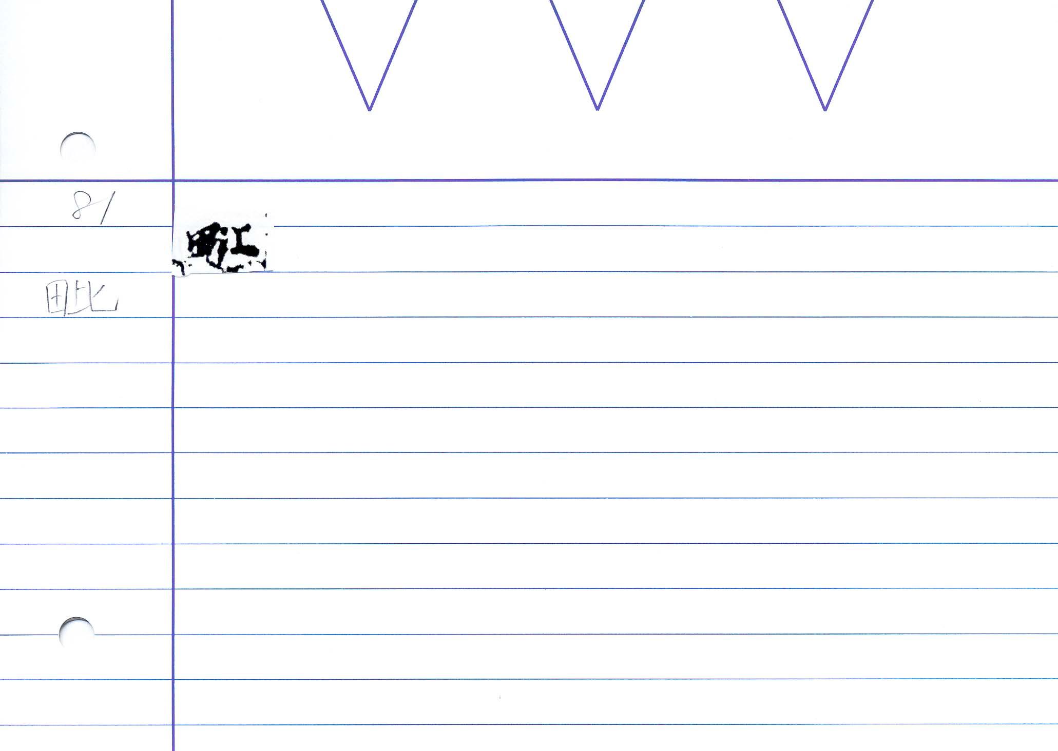 01_誠實論卷八(P.2179)/cards/0092.jpg