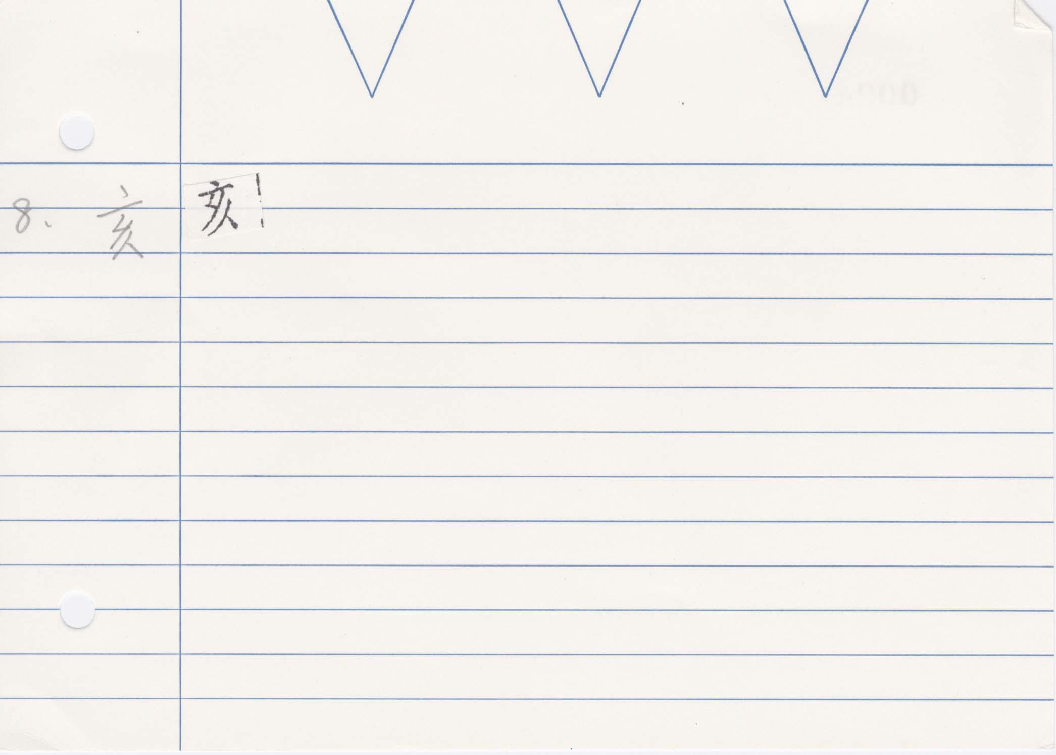 26_齊民要術卷五(高山寺本)/cards/0004.jpg