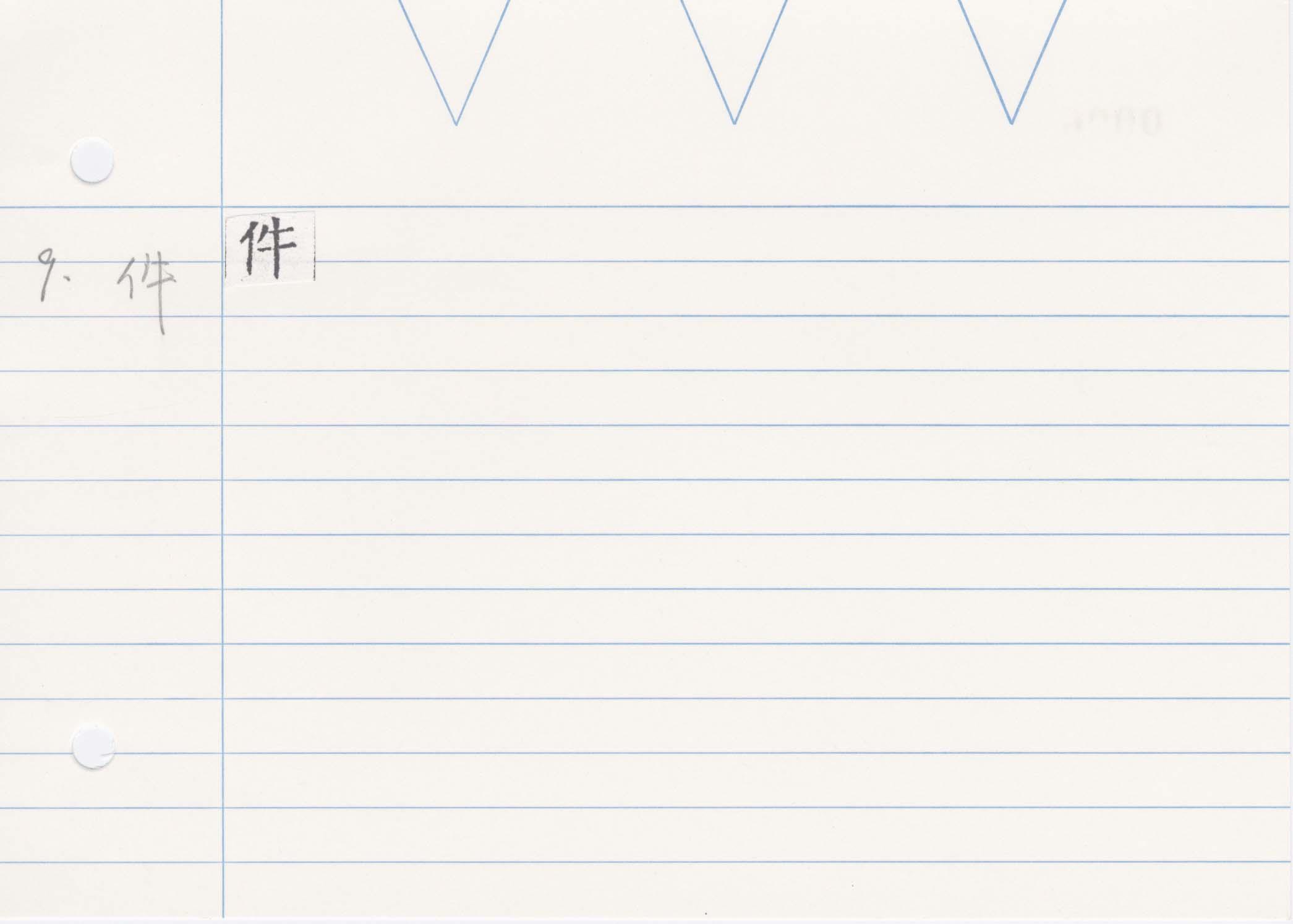 26_齊民要術卷五(高山寺本)/cards/0006.jpg