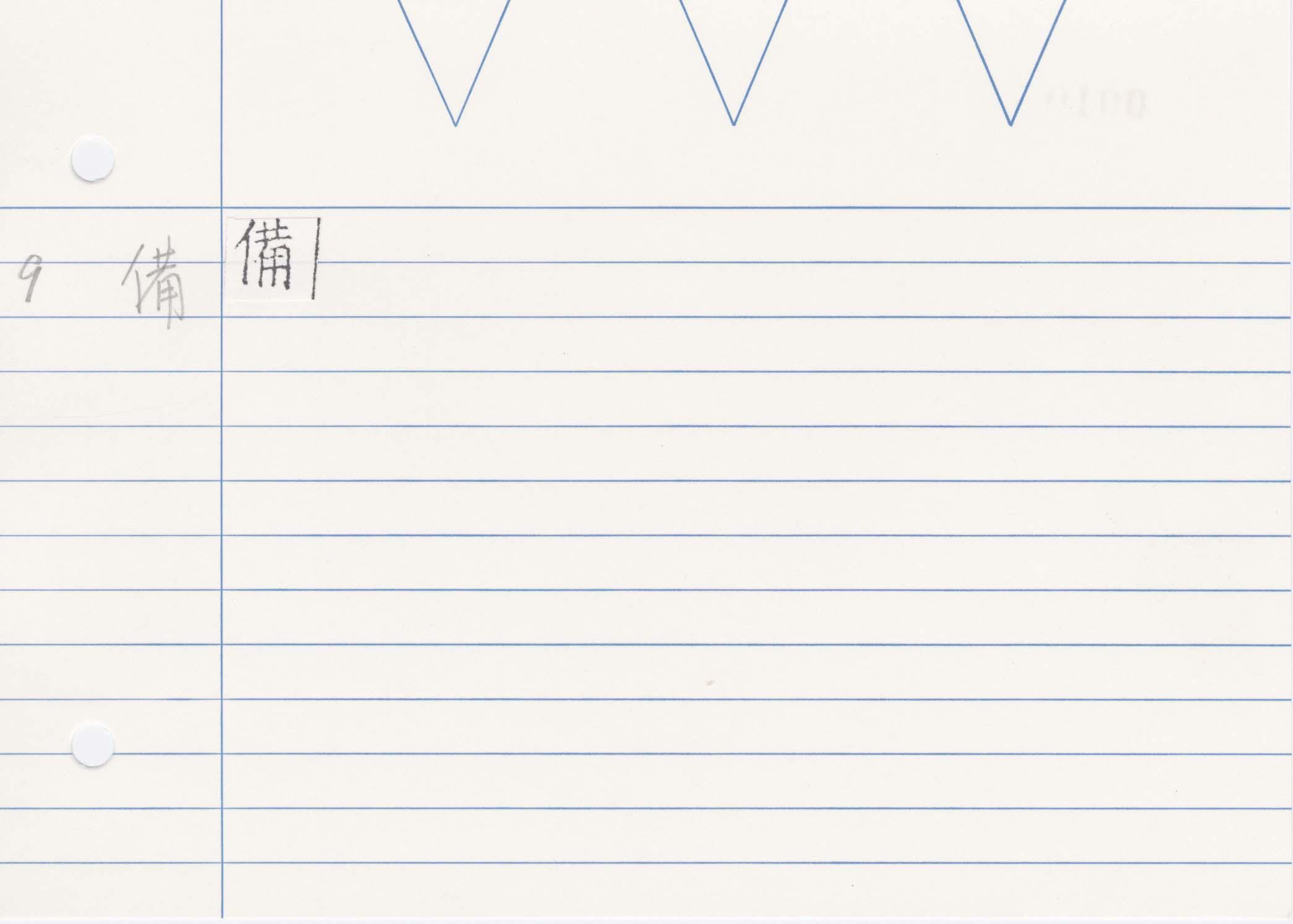 26_齊民要術卷五(高山寺本)/cards/0010.jpg