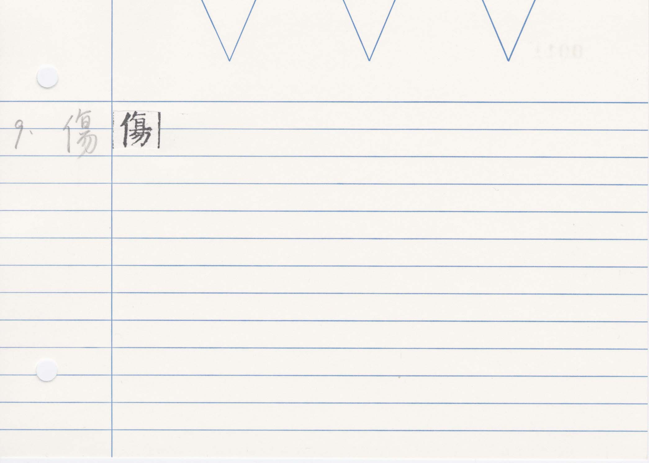 26_齊民要術卷五(高山寺本)/cards/0011.jpg