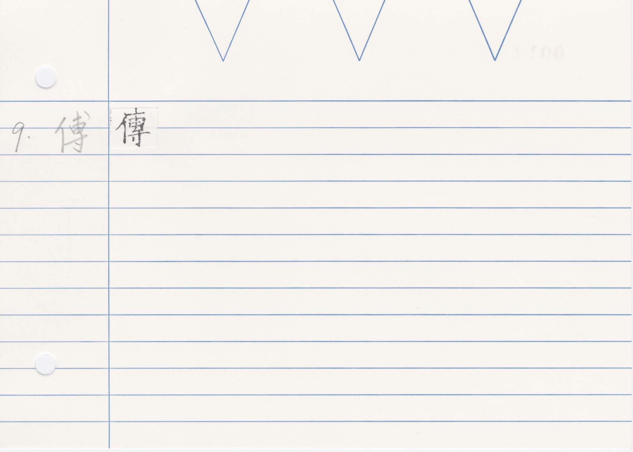 26_齊民要術卷五(高山寺本)/cards/0012.jpg