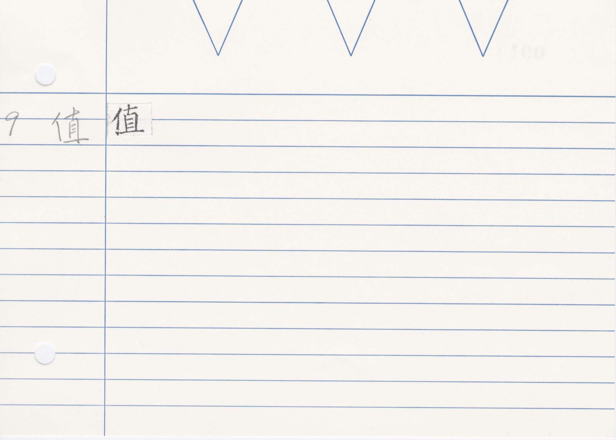 26_齊民要術卷五(高山寺本)/cards/0013.jpg