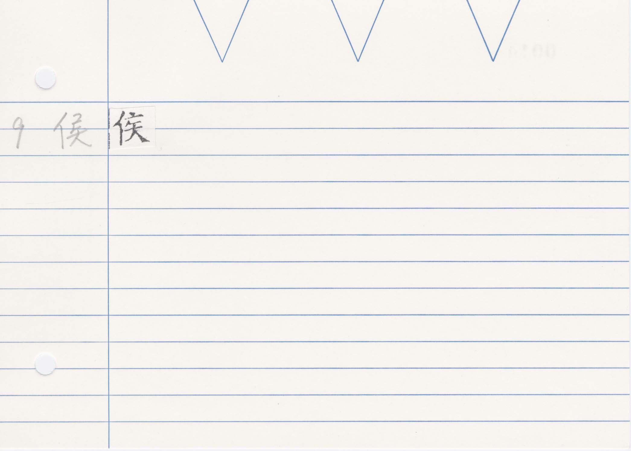 26_齊民要術卷五(高山寺本)/cards/0014.jpg