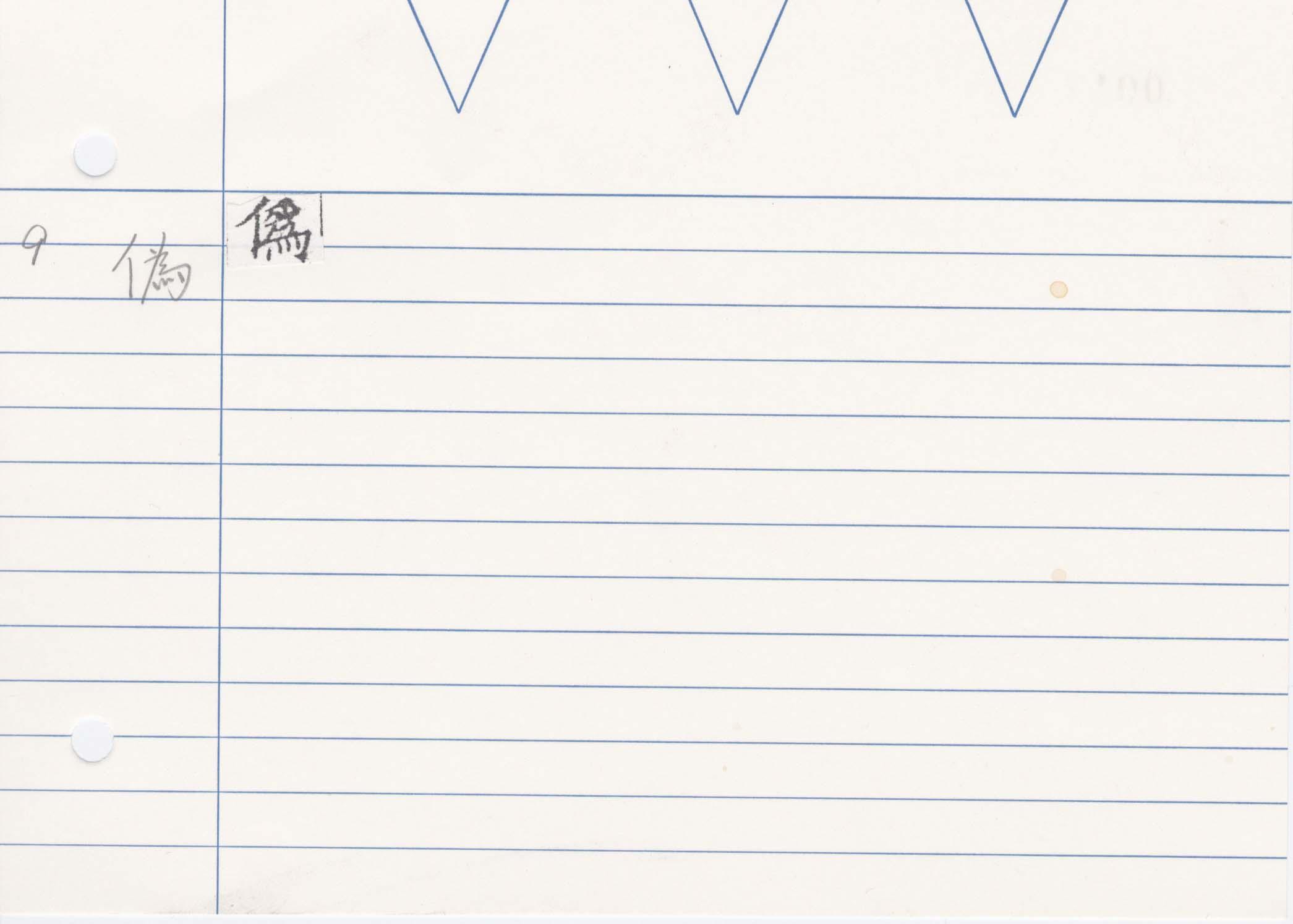 26_齊民要術卷五(高山寺本)/cards/0017.jpg