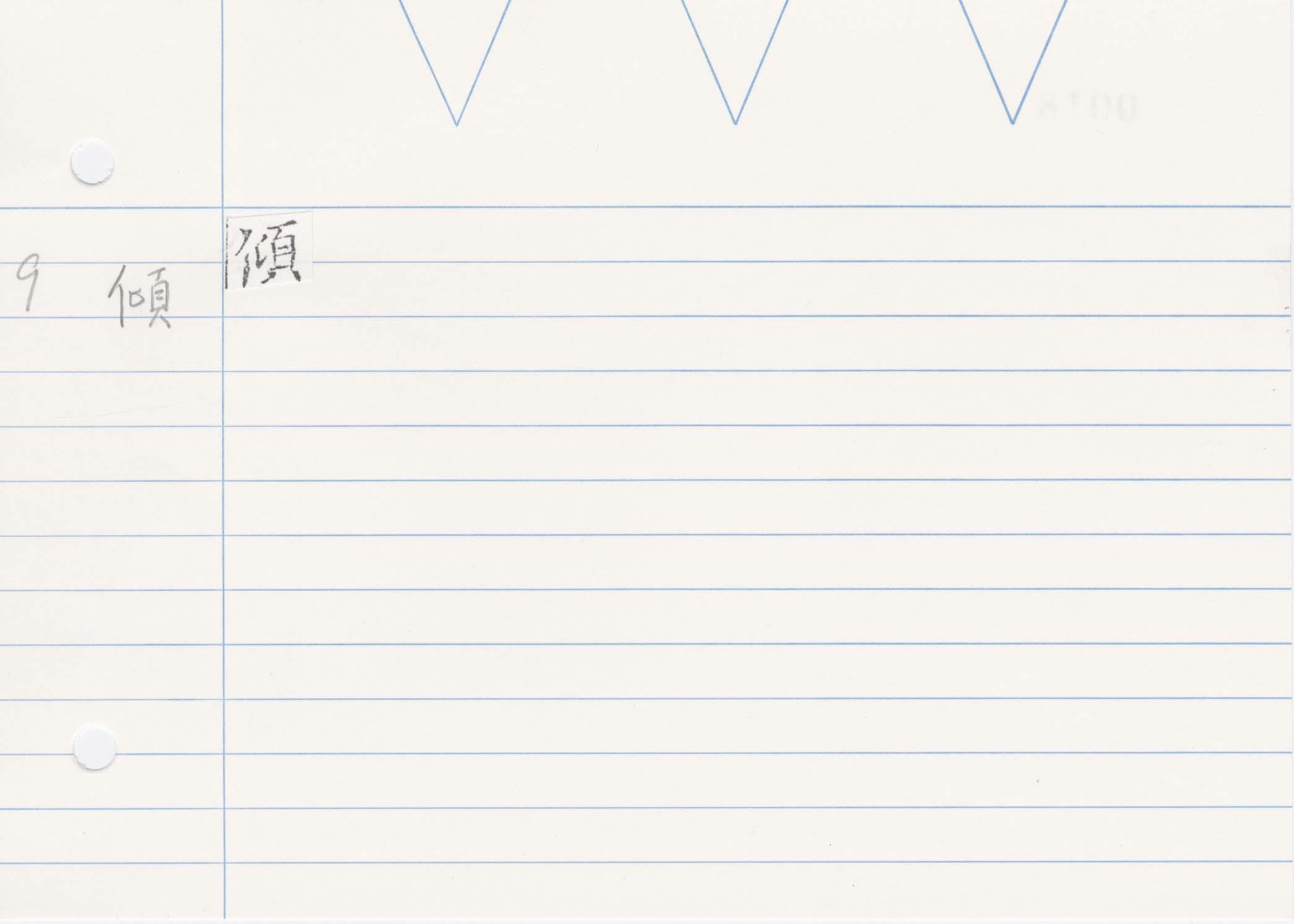 26_齊民要術卷五(高山寺本)/cards/0018.jpg