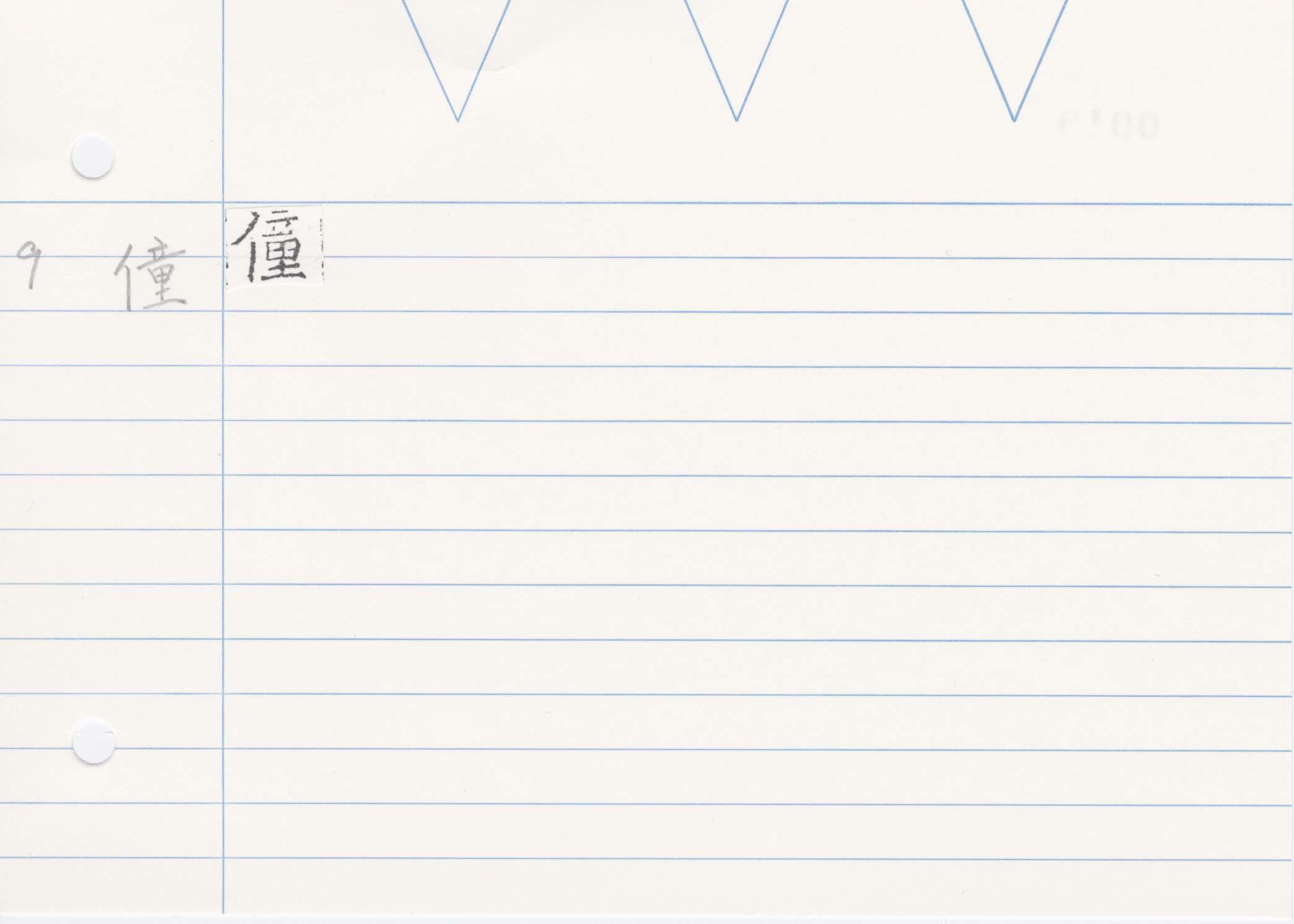 26_齊民要術卷五(高山寺本)/cards/0019.jpg