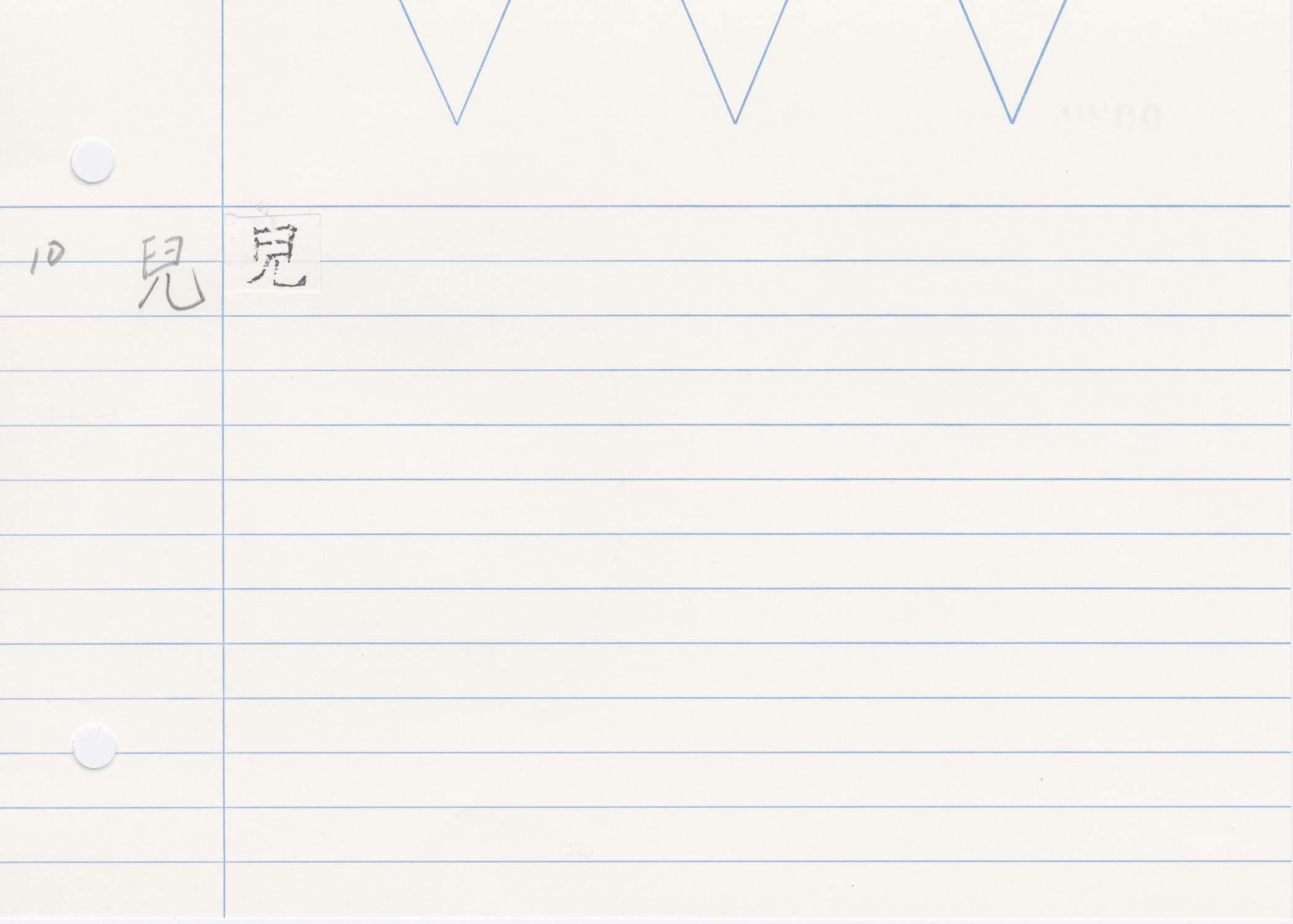 26_齊民要術卷五(高山寺本)/cards/0020.jpg
