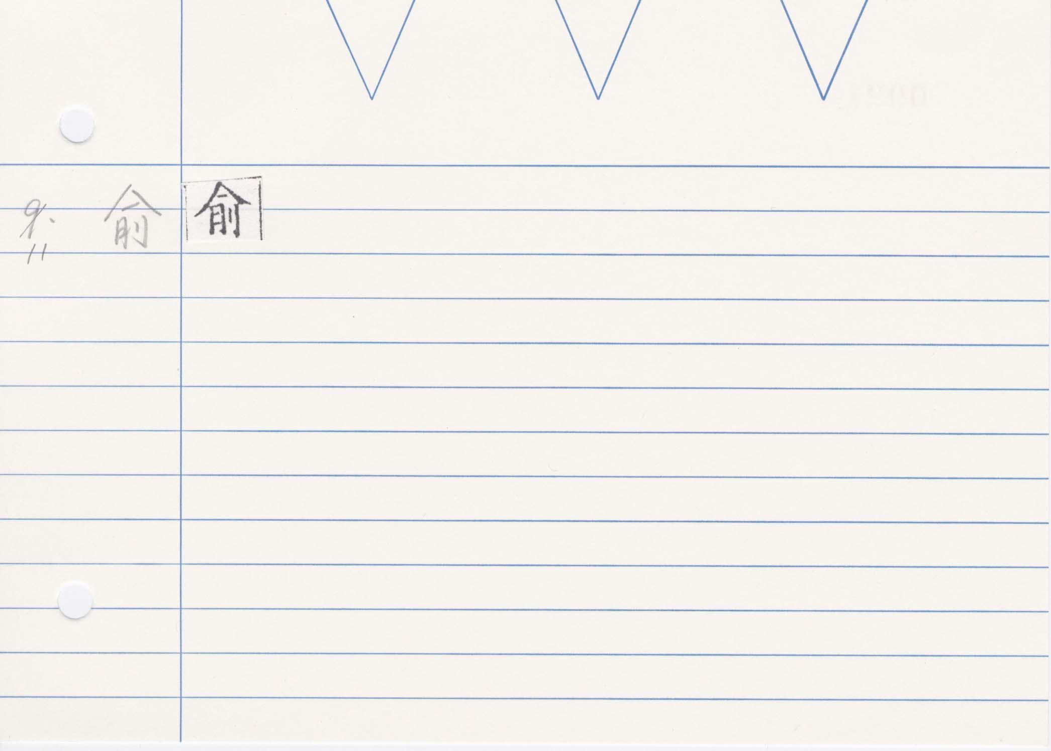 26_齊民要術卷五(高山寺本)/cards/0021.jpg