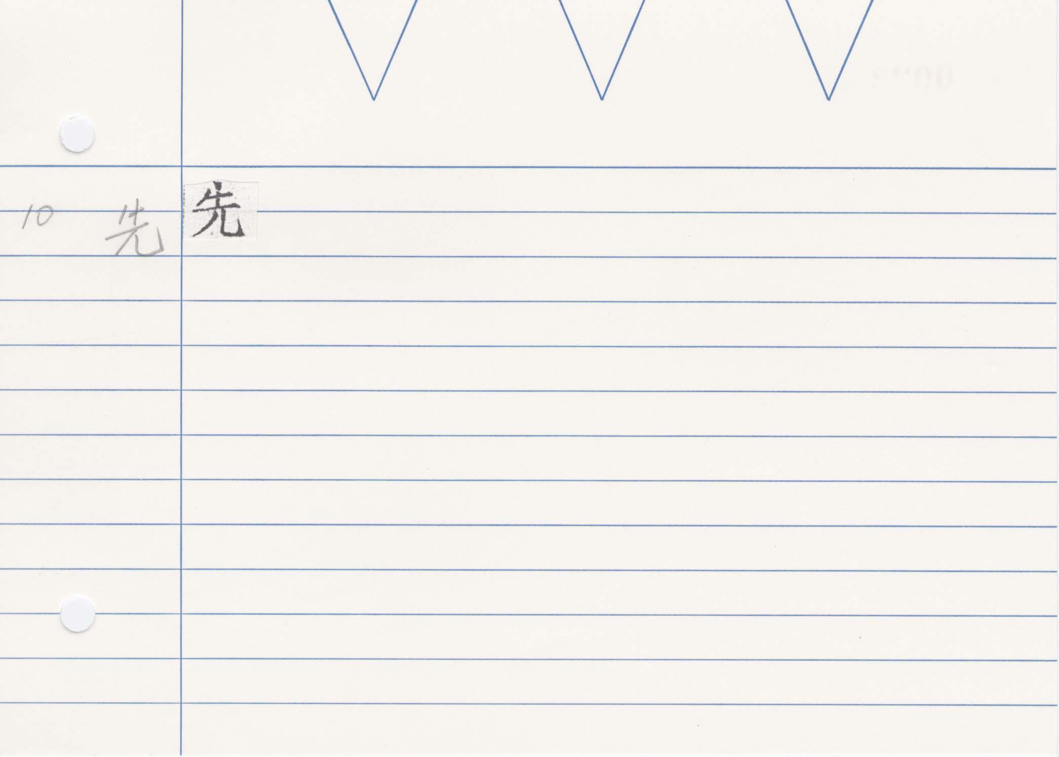 26_齊民要術卷五(高山寺本)/cards/0022.jpg