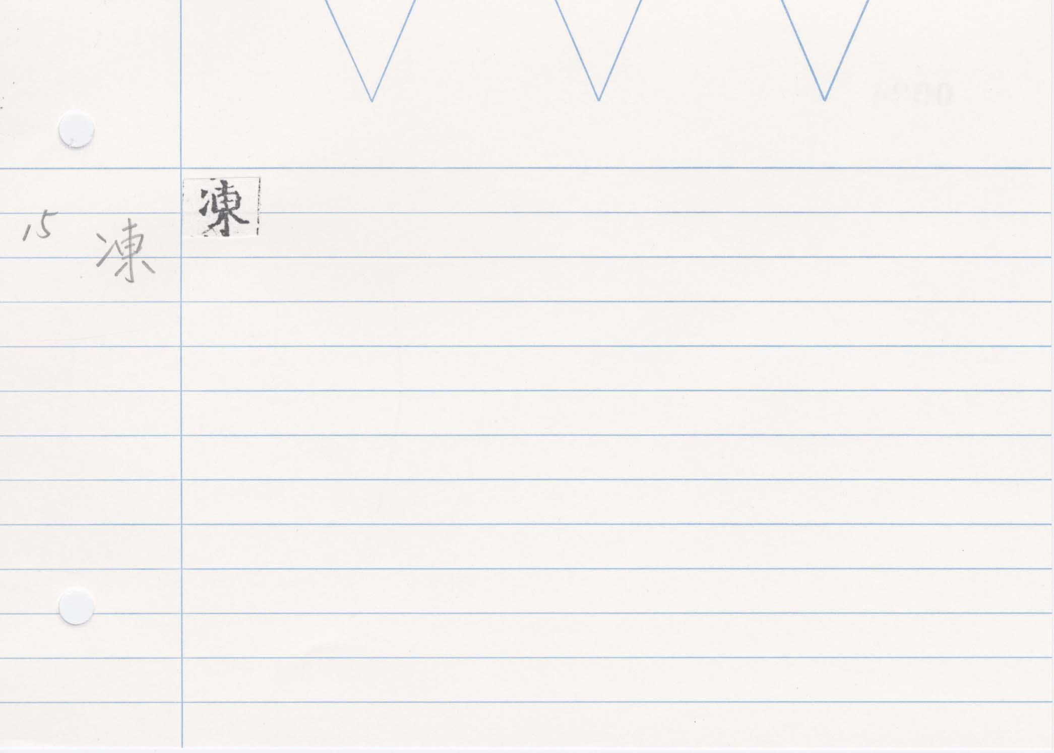 26_齊民要術卷五(高山寺本)/cards/0024.jpg