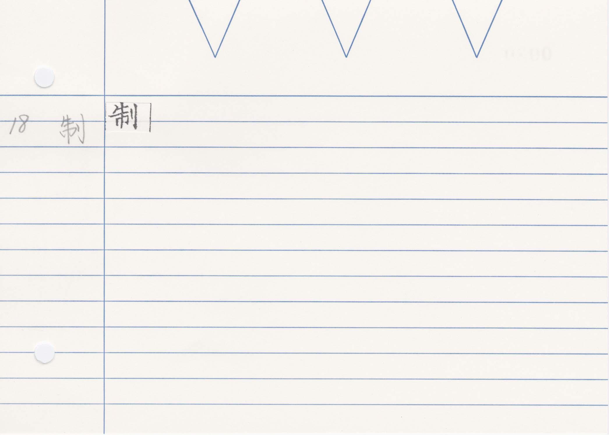 26_齊民要術卷五(高山寺本)/cards/0030.jpg