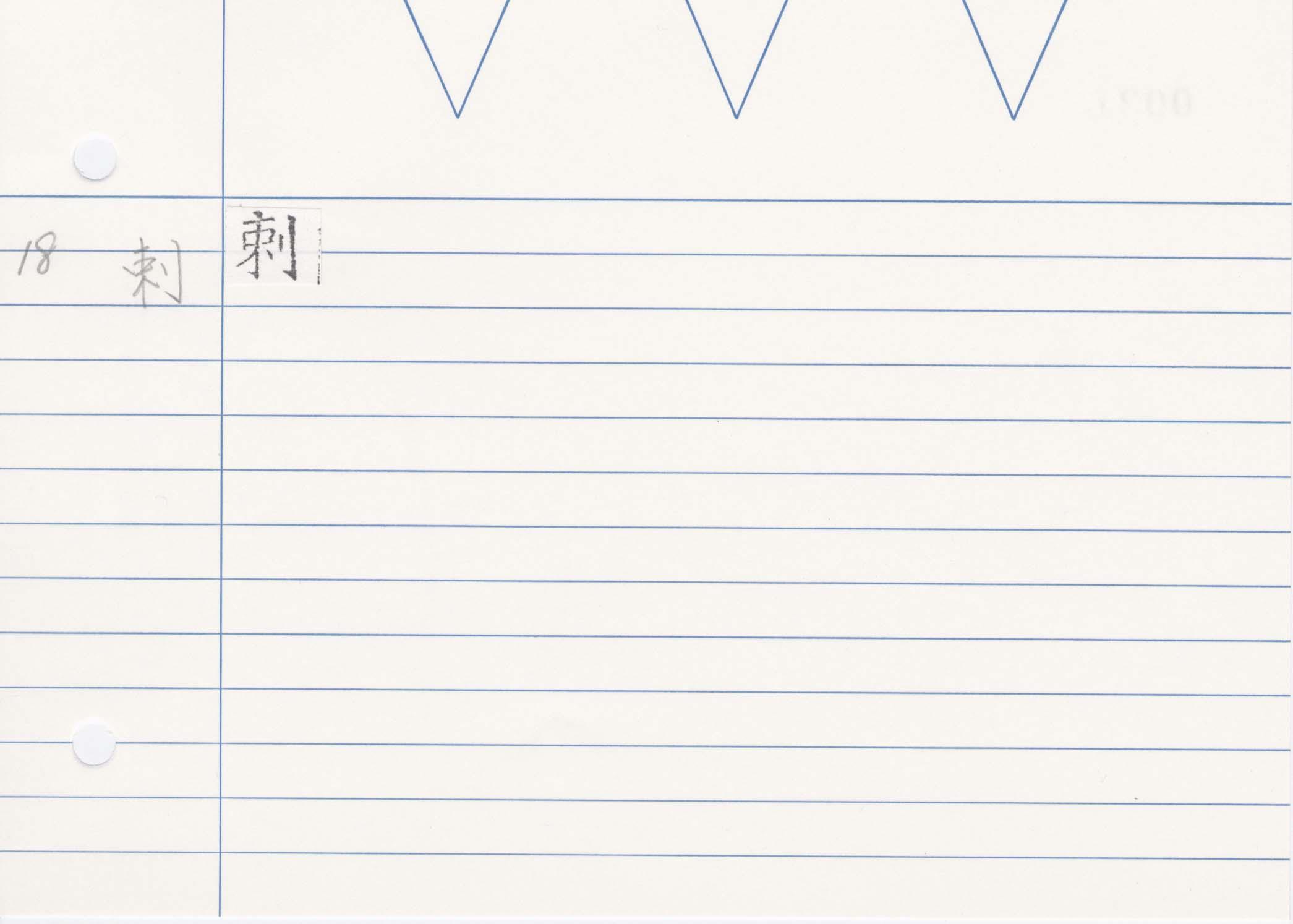 26_齊民要術卷五(高山寺本)/cards/0031.jpg
