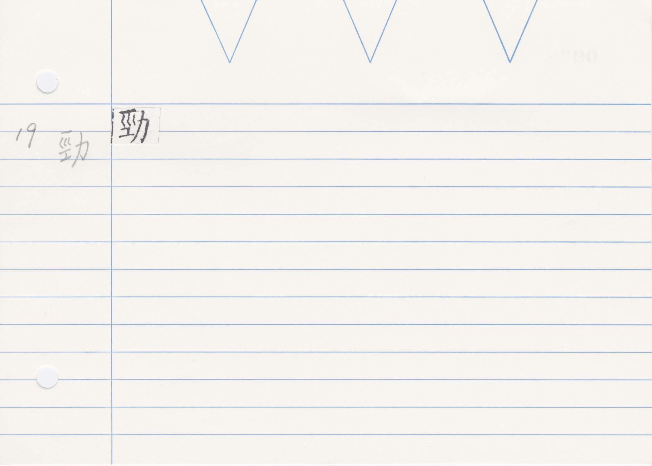 26_齊民要術卷五(高山寺本)/cards/0032.jpg