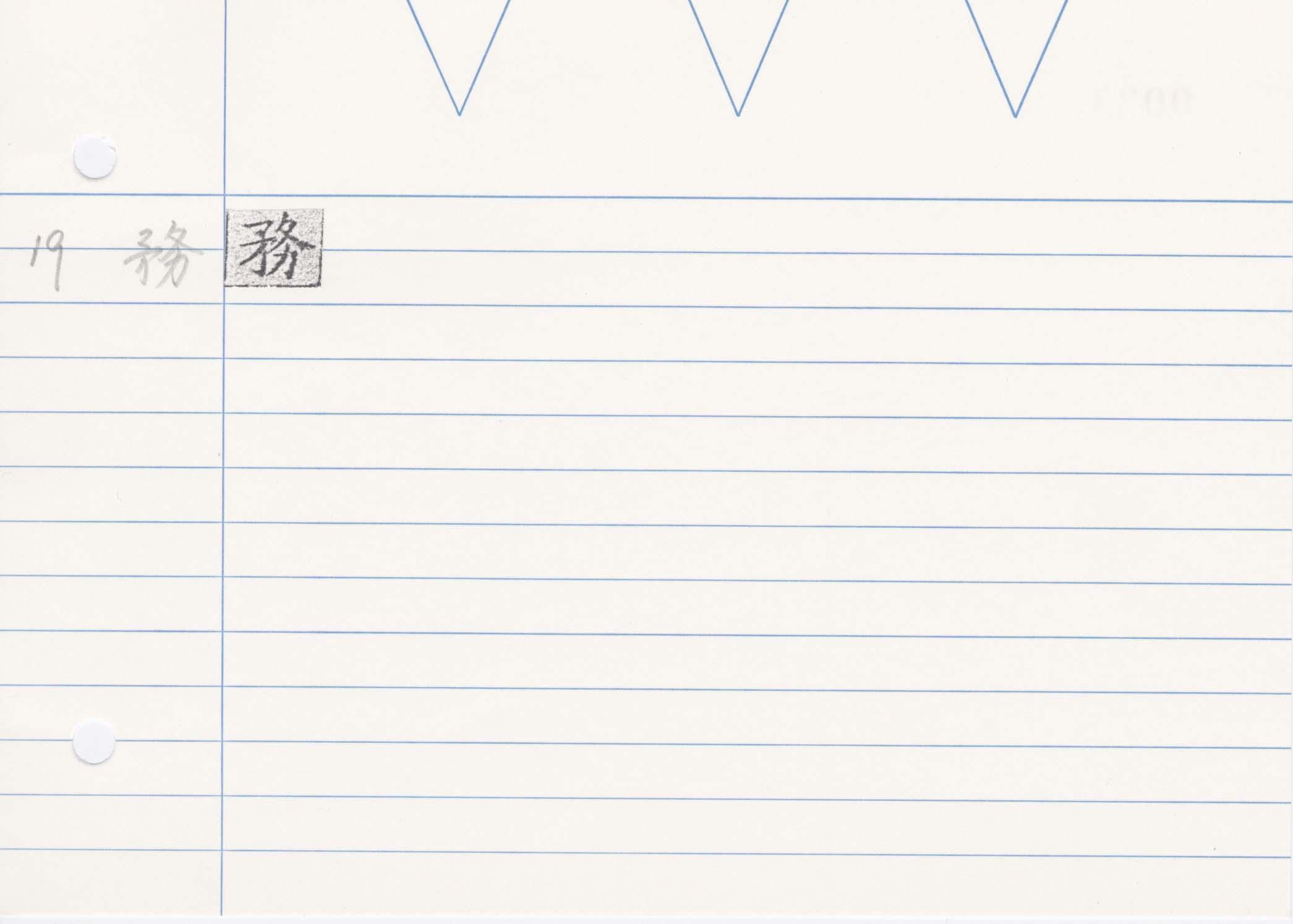 26_齊民要術卷五(高山寺本)/cards/0033.jpg