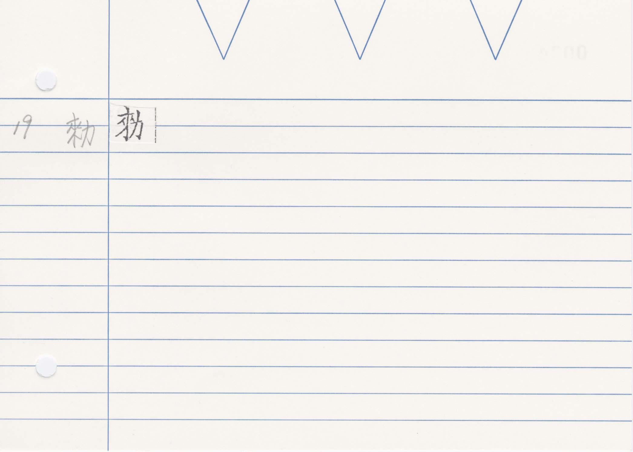 26_齊民要術卷五(高山寺本)/cards/0034.jpg
