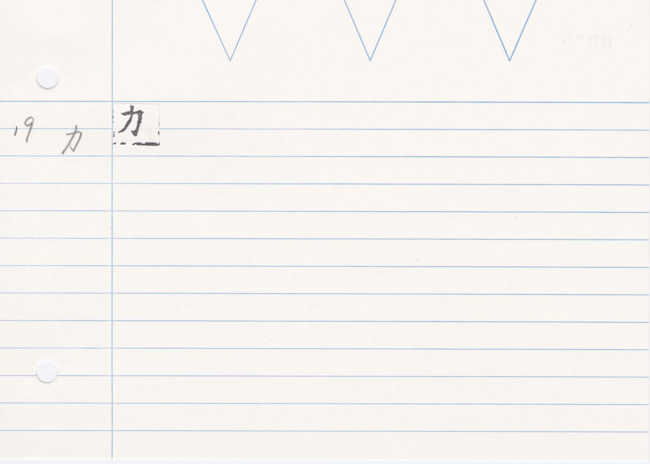 26_齊民要術卷五(高山寺本)/cards/0035.jpg