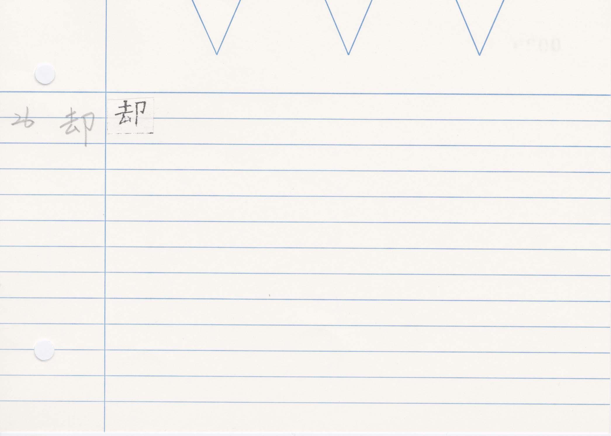 26_齊民要術卷五(高山寺本)/cards/0039.jpg