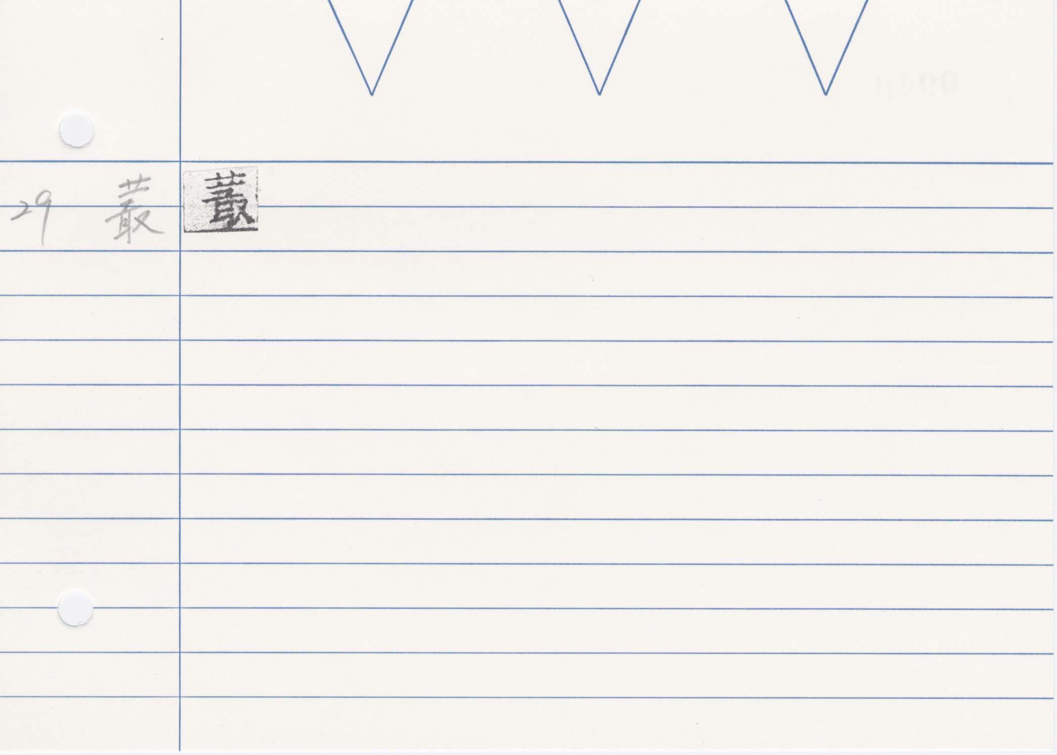 26_齊民要術卷五(高山寺本)/cards/0040.jpg