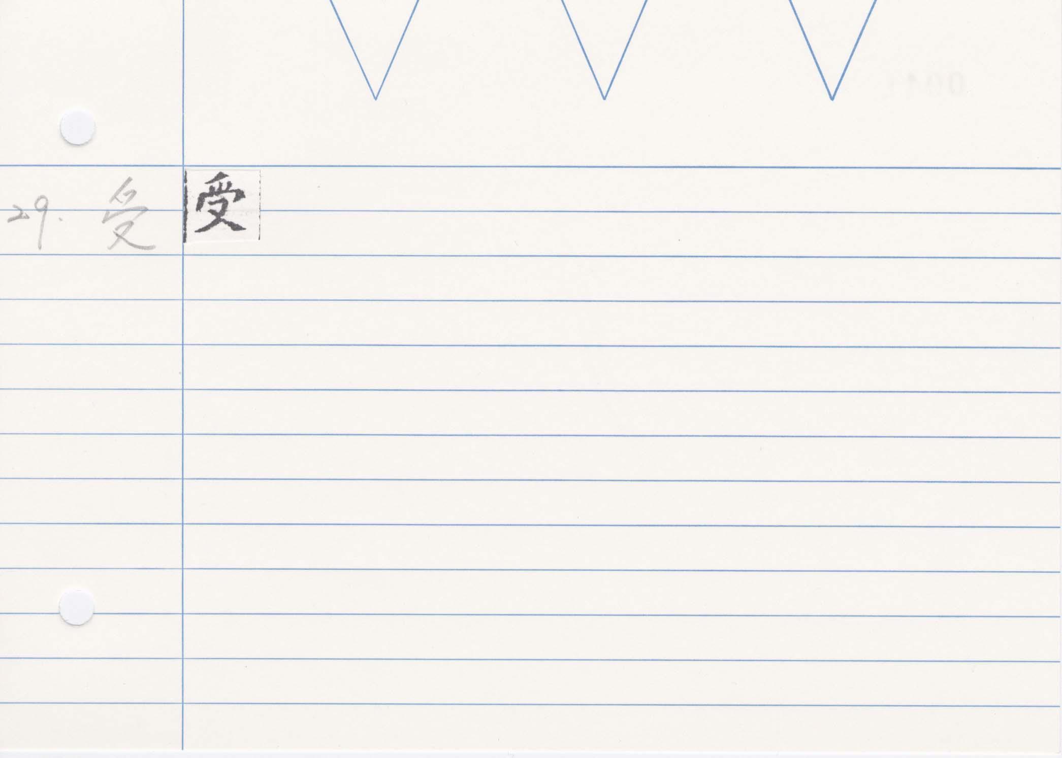 26_齊民要術卷五(高山寺本)/cards/0041.jpg