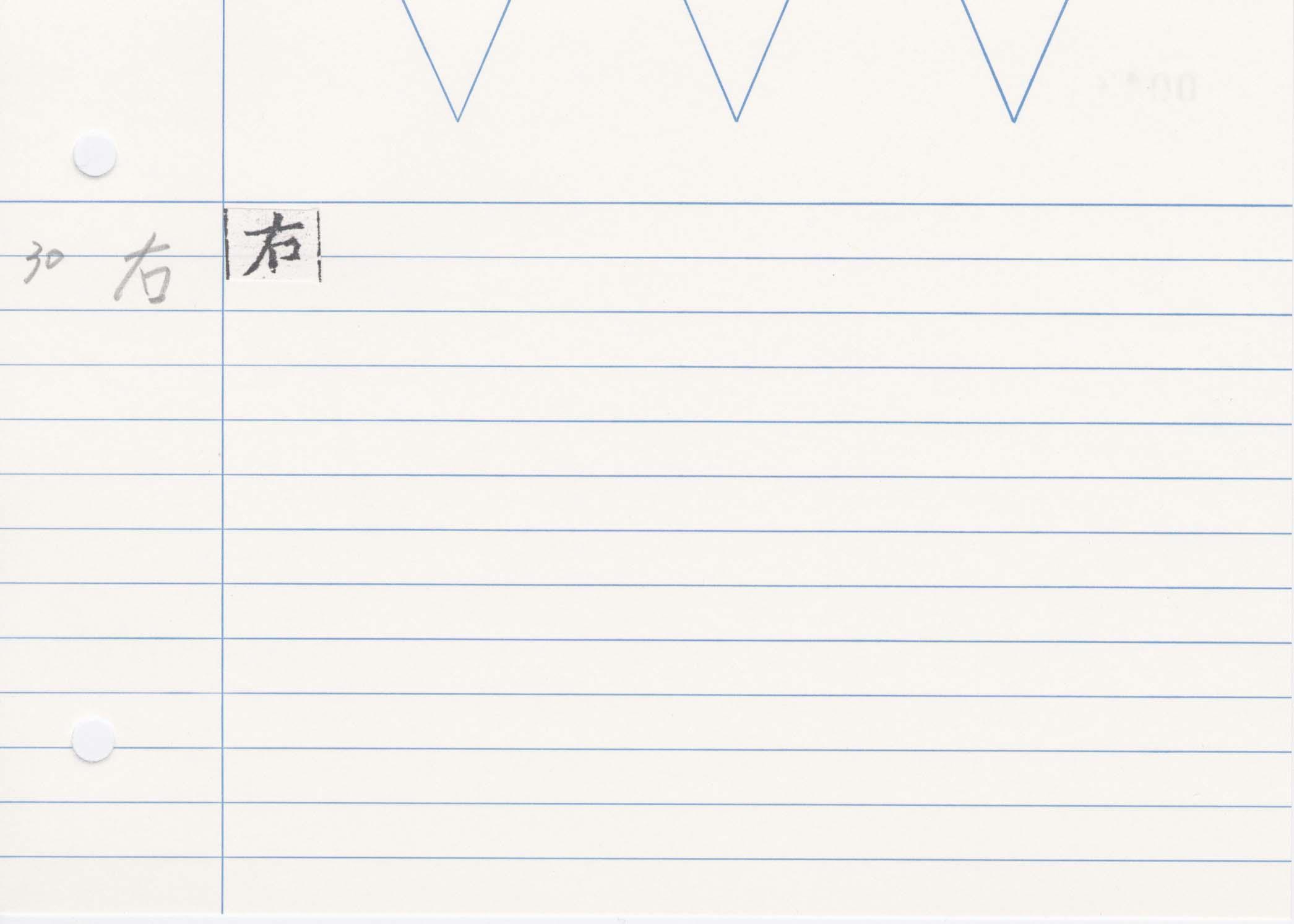 26_齊民要術卷五(高山寺本)/cards/0043.jpg