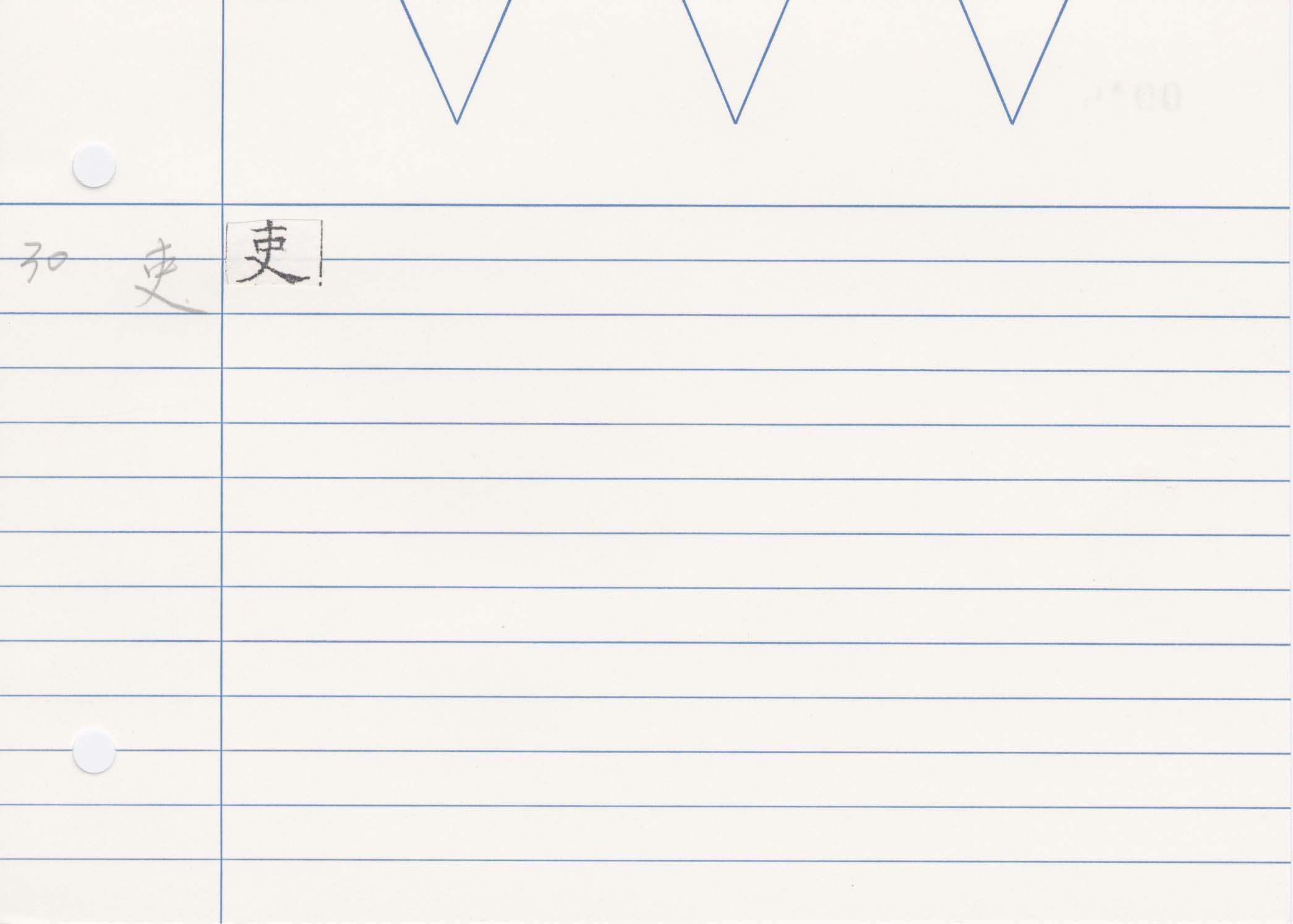 26_齊民要術卷五(高山寺本)/cards/0046.jpg