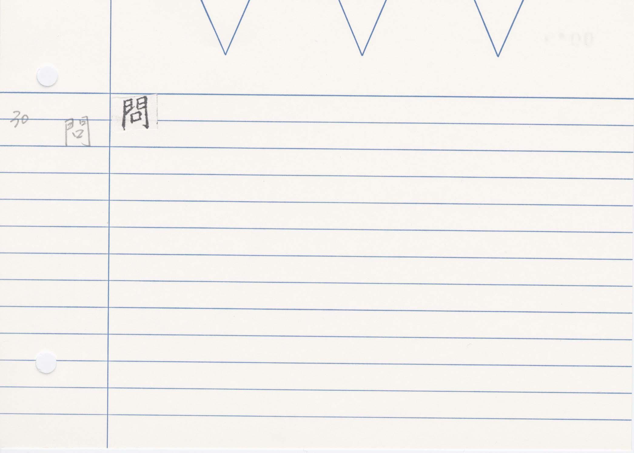 26_齊民要術卷五(高山寺本)/cards/0049.jpg