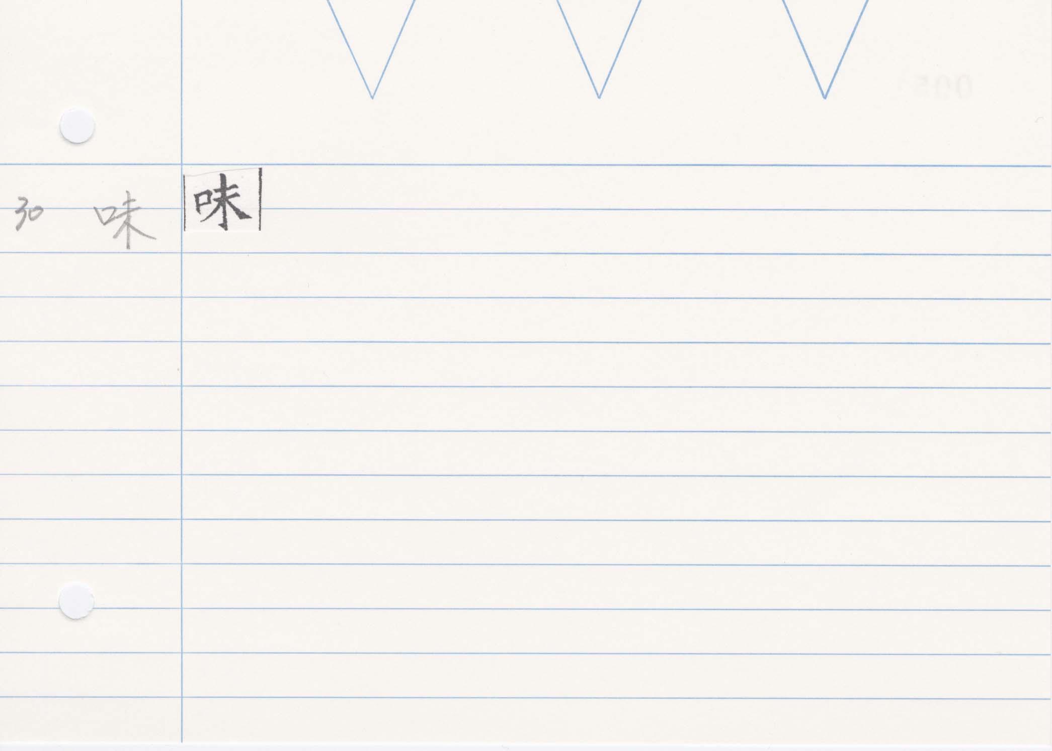 26_齊民要術卷五(高山寺本)/cards/0051.jpg