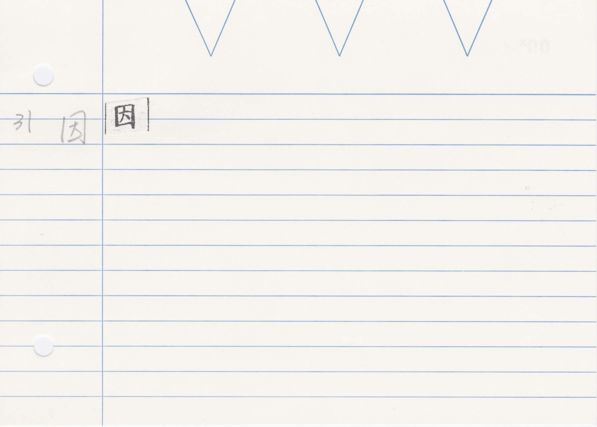 26_齊民要術卷五(高山寺本)/cards/0052.jpg