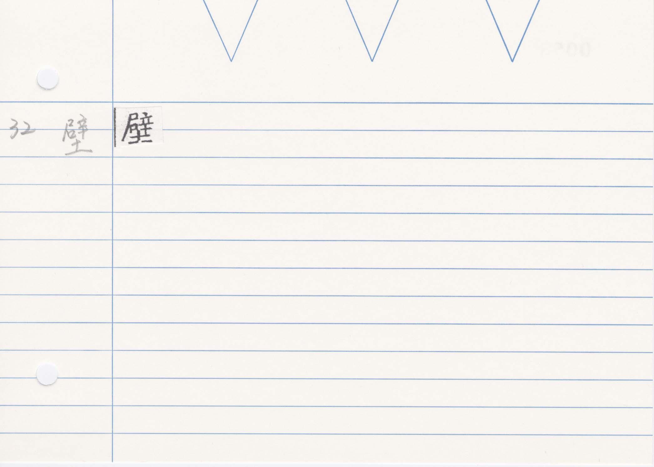 26_齊民要術卷五(高山寺本)/cards/0053.jpg