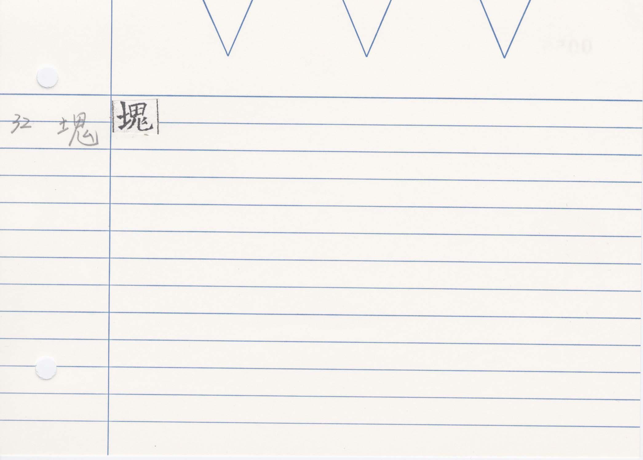 26_齊民要術卷五(高山寺本)/cards/0055.jpg