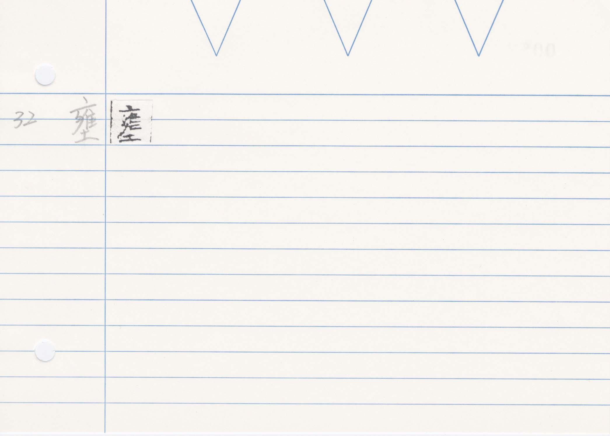 26_齊民要術卷五(高山寺本)/cards/0057.jpg