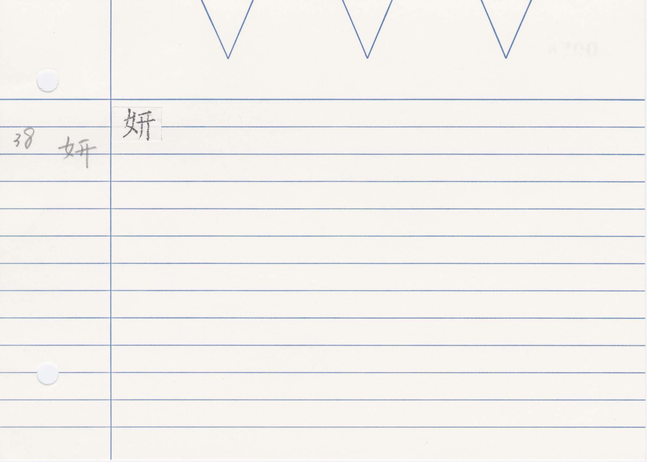 26_齊民要術卷五(高山寺本)/cards/0058.jpg