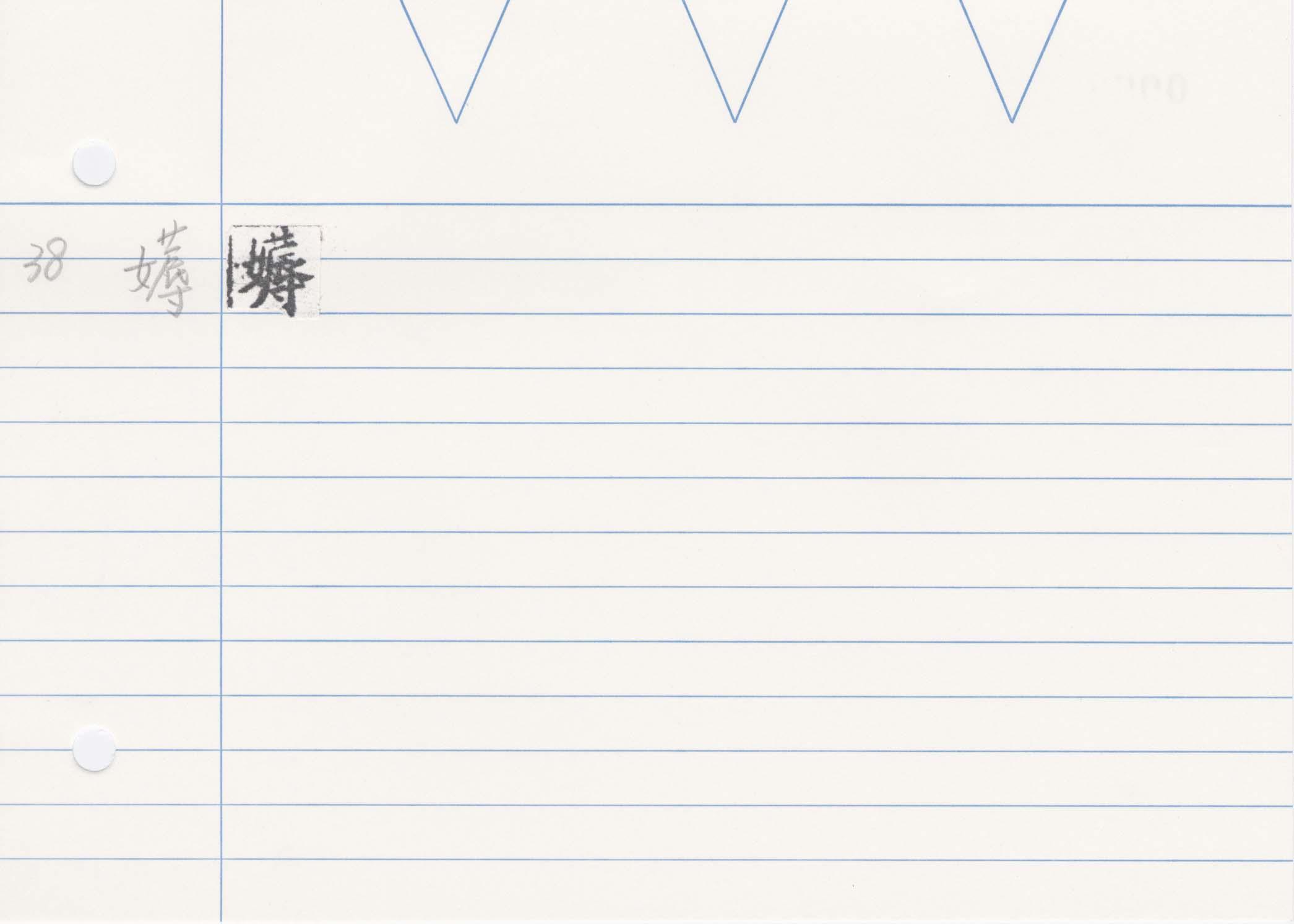 26_齊民要術卷五(高山寺本)/cards/0062.jpg
