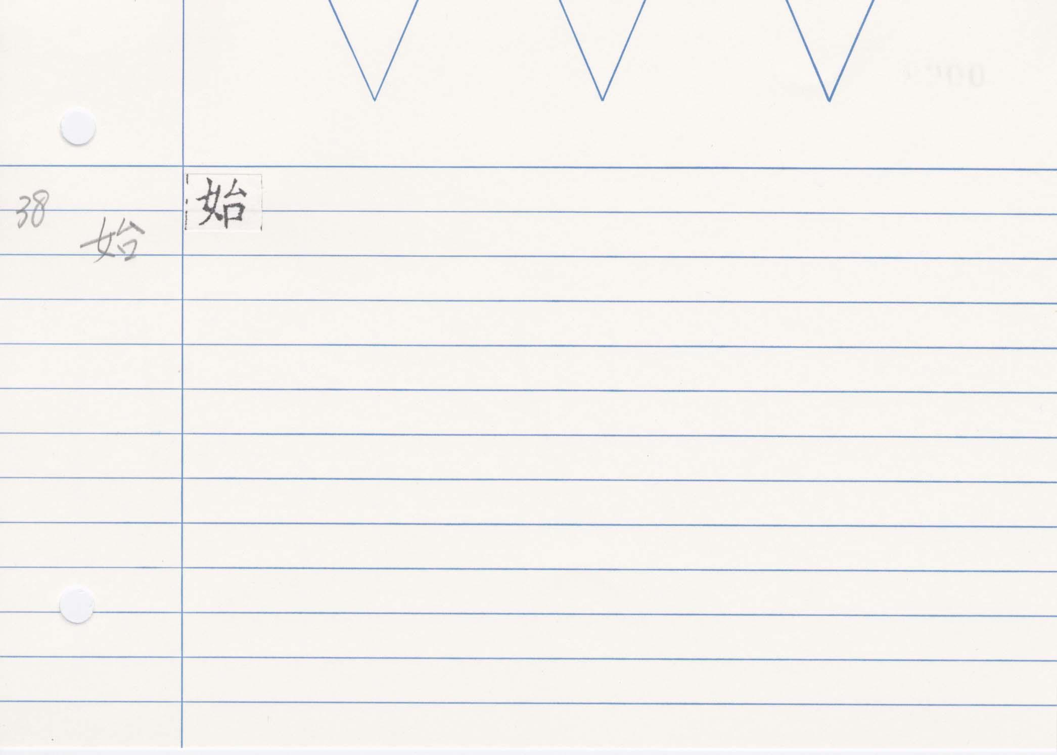 26_齊民要術卷五(高山寺本)/cards/0063.jpg